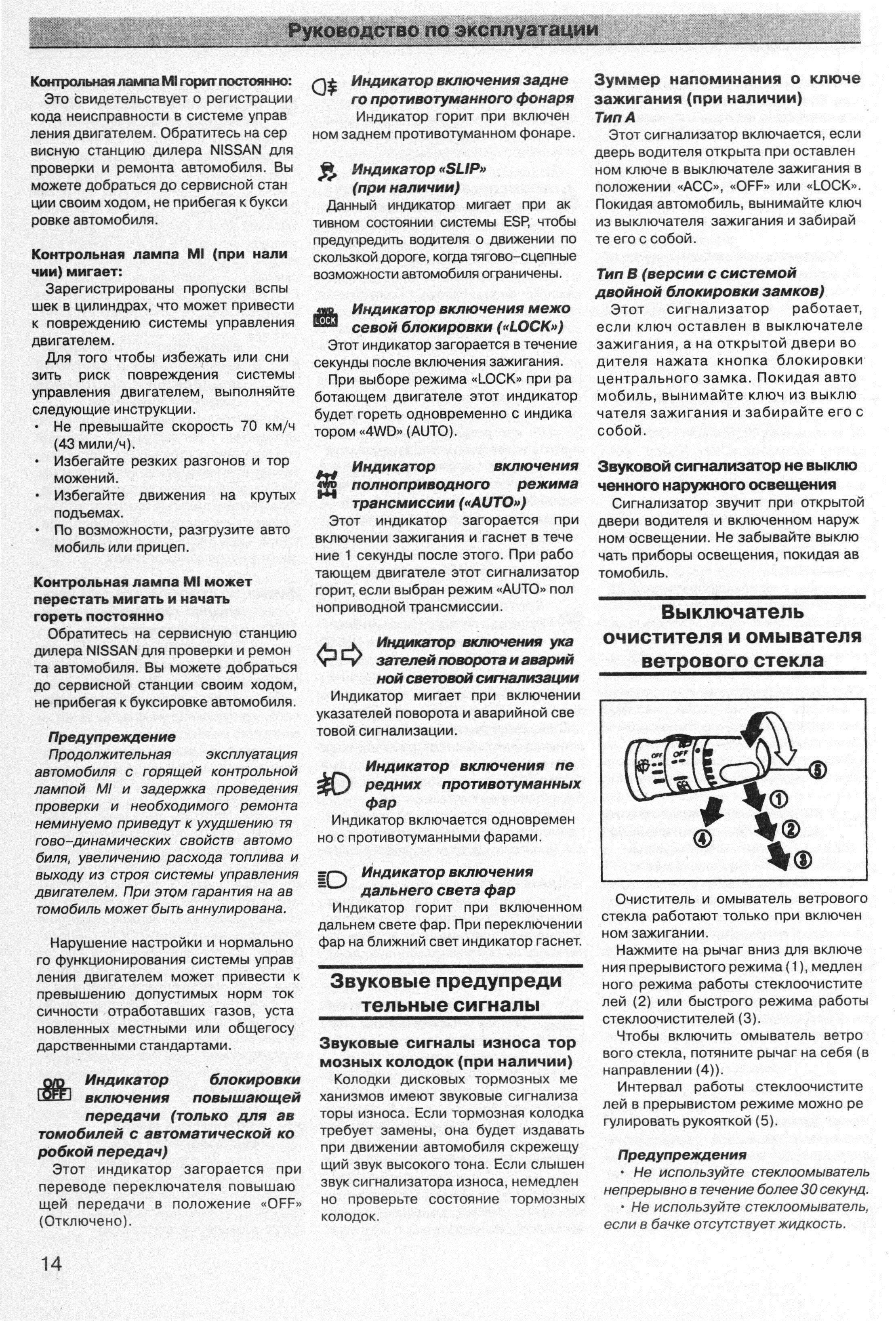 Инструкция по эксплуатации ниссан х-трейл 2015