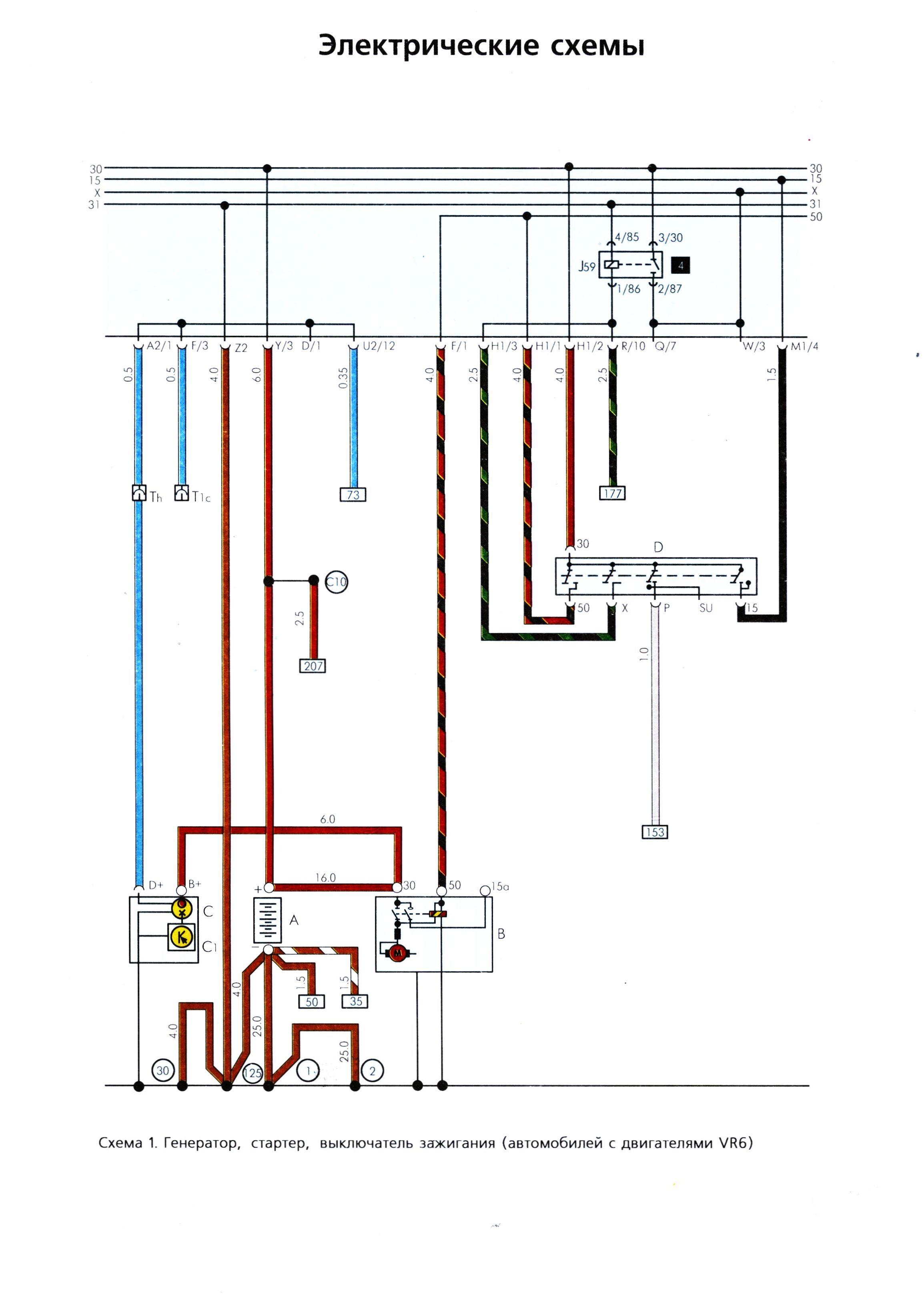 Гольф 3 схема зажигания