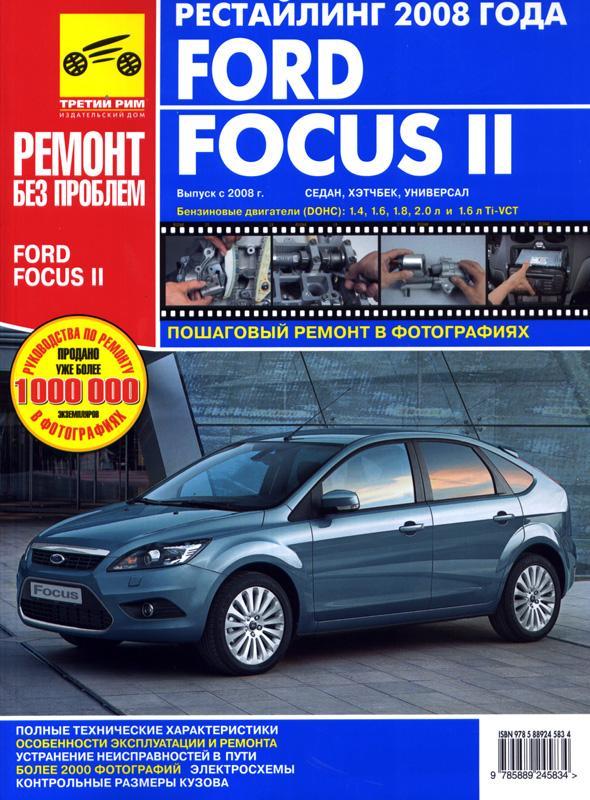 Книга по Ремонту Ford Mondeo 4