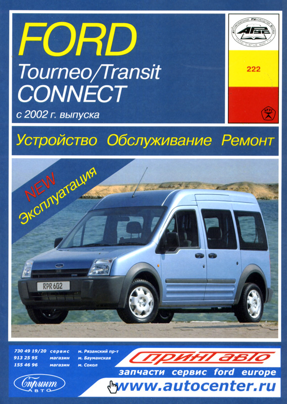 FORD TOURNEO CONNECT / TRANSIT