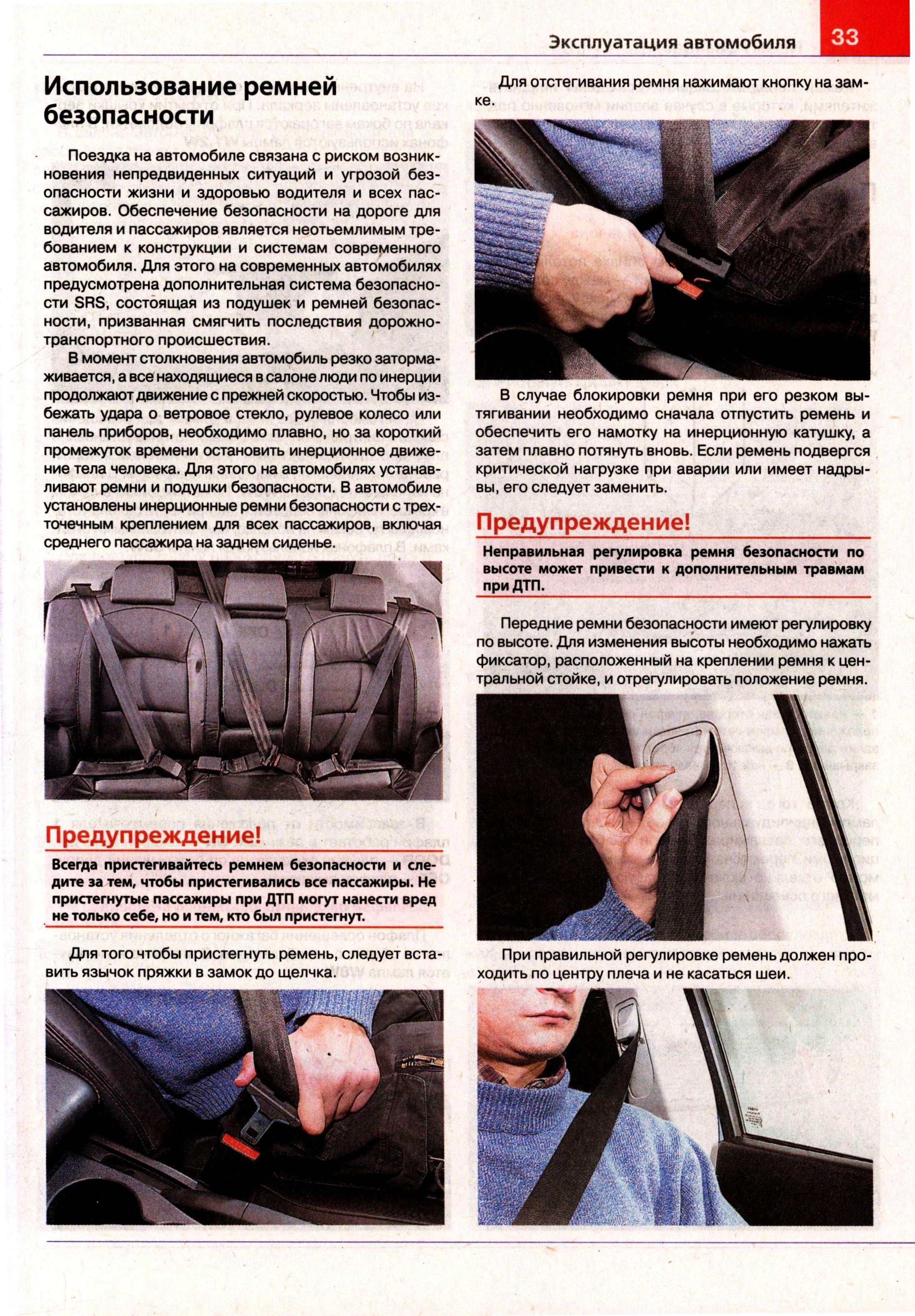 Важность использования ремней безопасности во время езды.