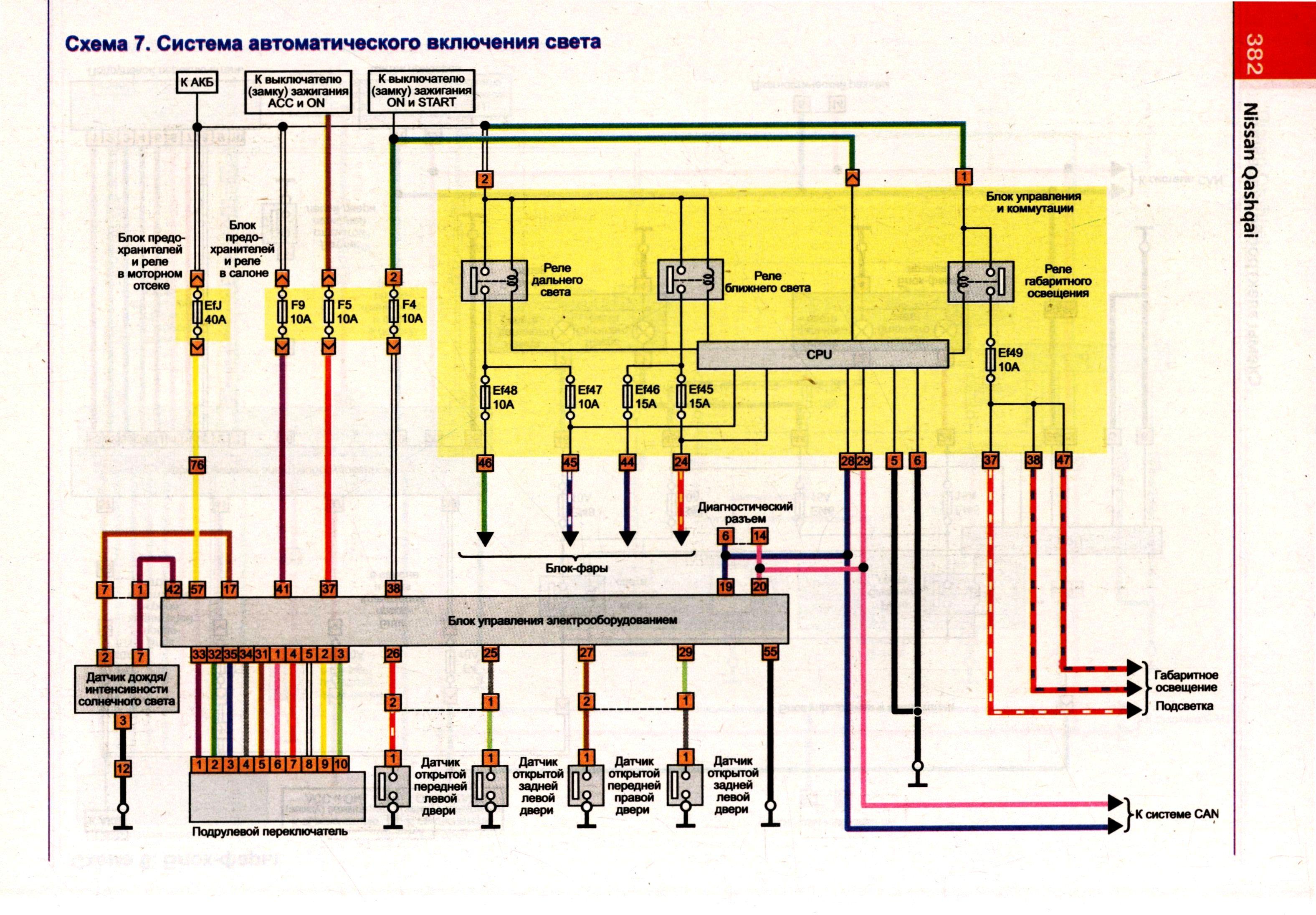 Схема автоматическое включение фар