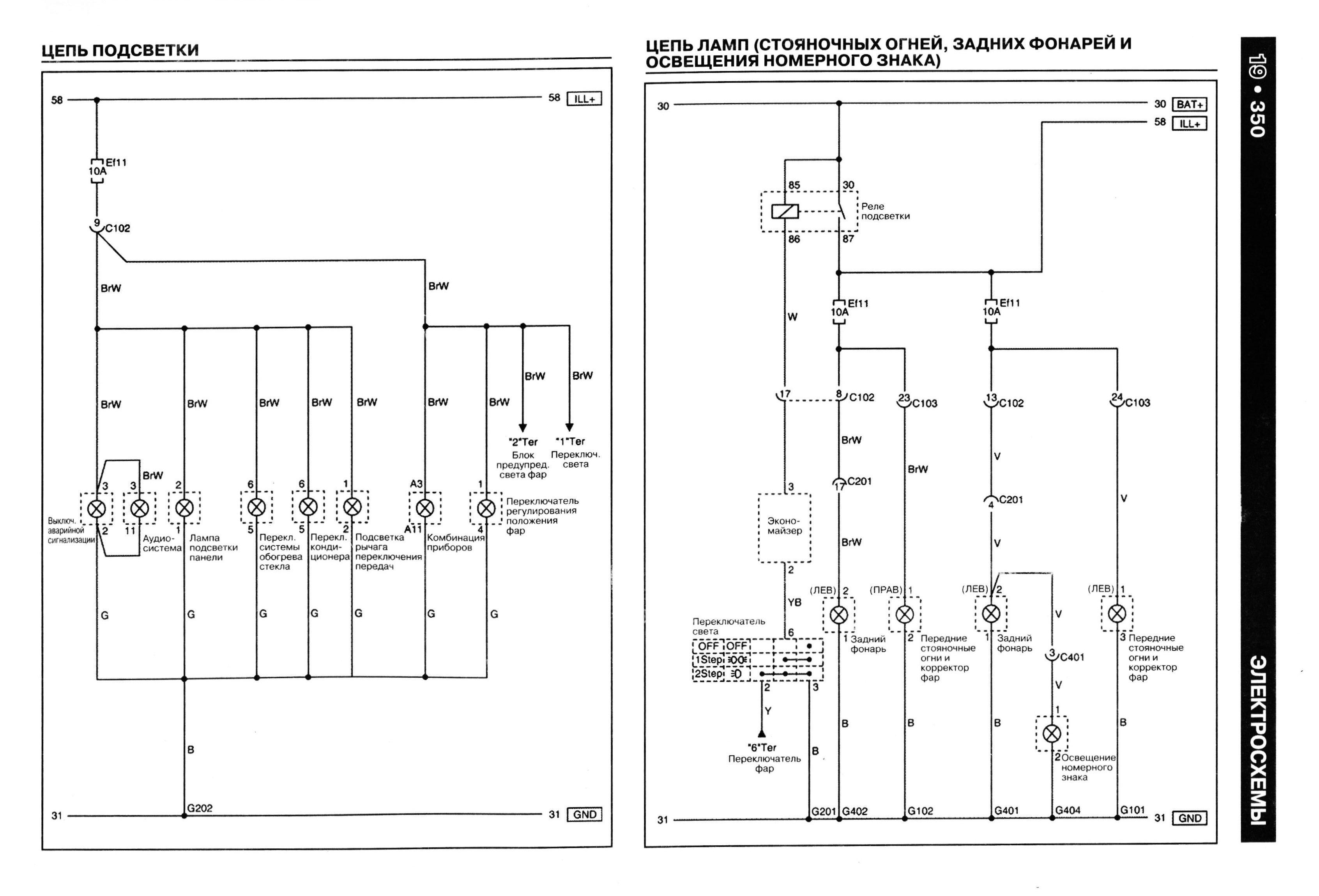 Chevrolet spark электрооборудование схема
