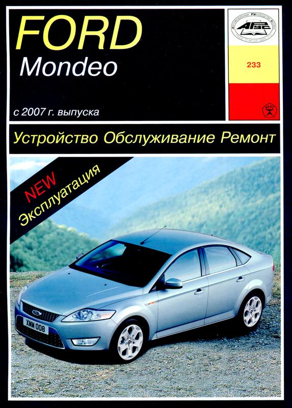 скачать книгу по эксплуатации автомобиля форд мондео 2