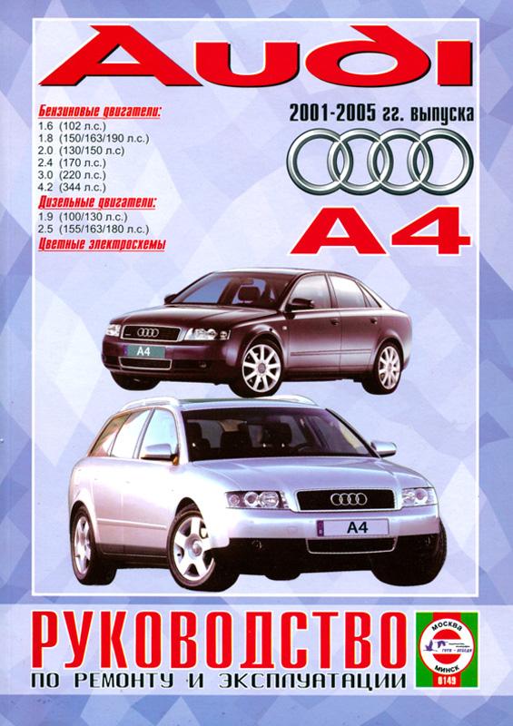 AUDI A4 2001-2005 бензин