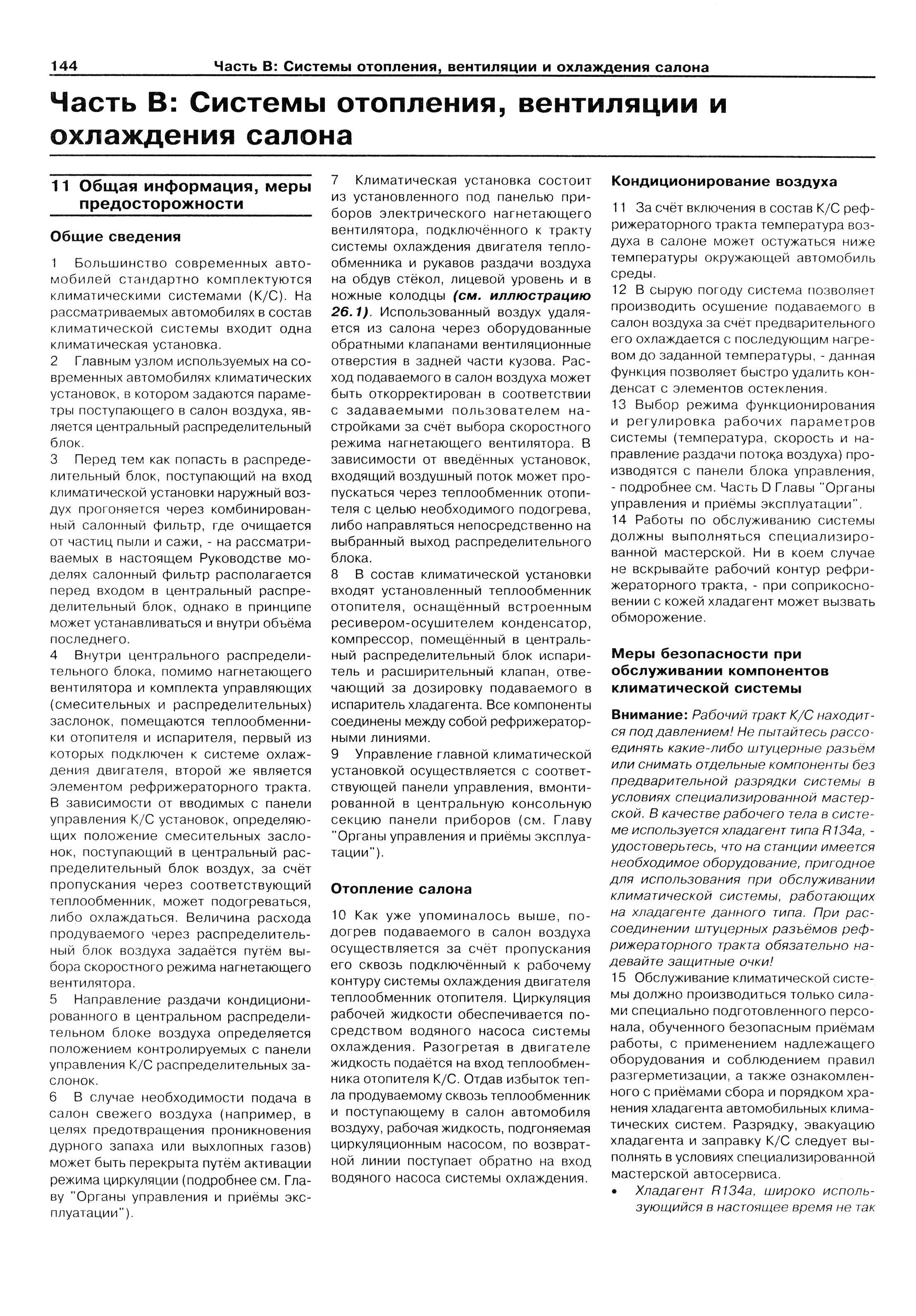 руководство по эксплуатации пежо 308 читать