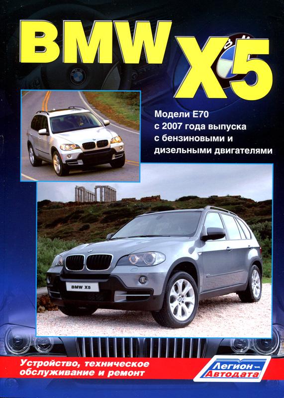 Инструкцию по эксплуатации автомобиля bmw 525 m57n