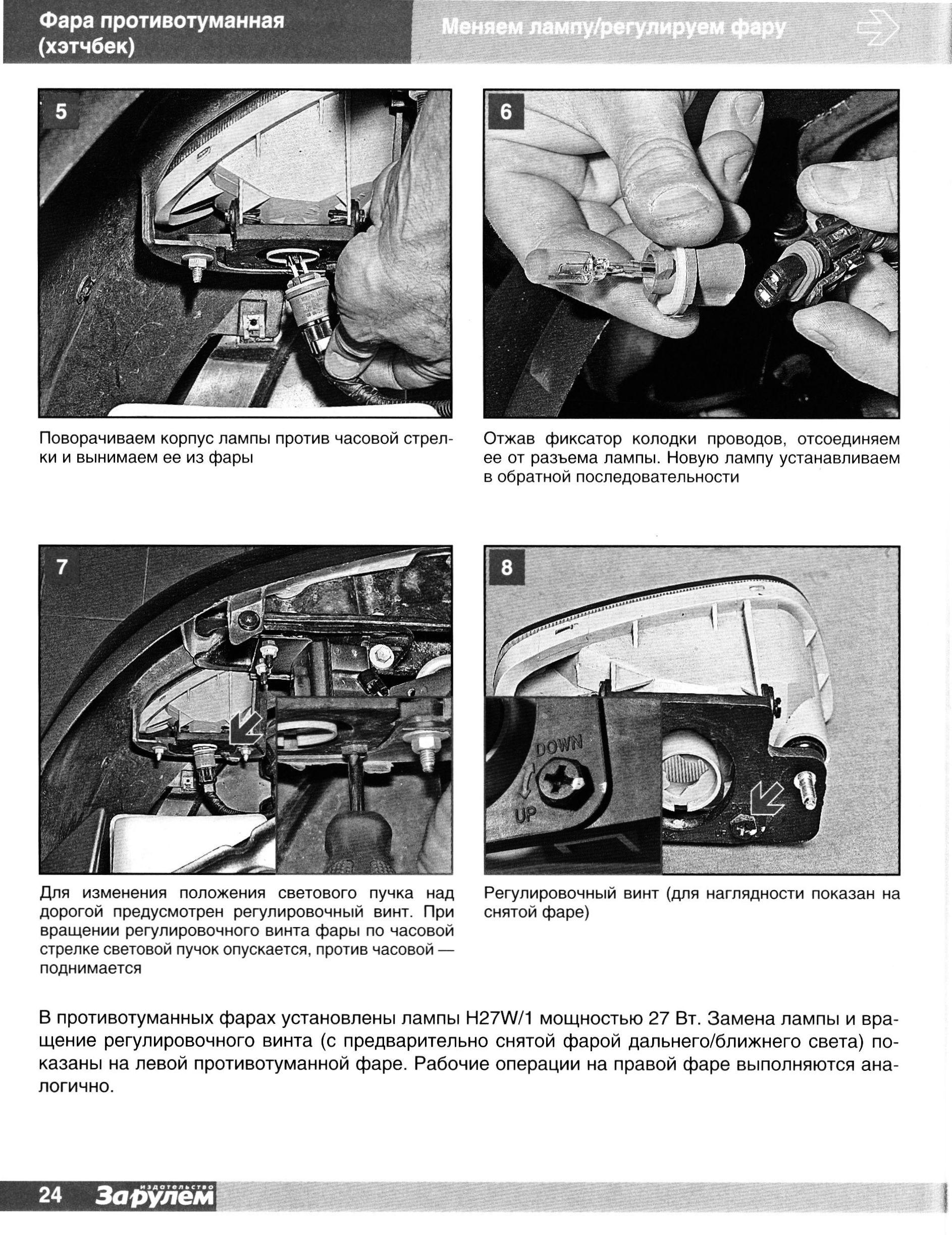 инструкция и ремонт шевроле лачетти хэтчбек