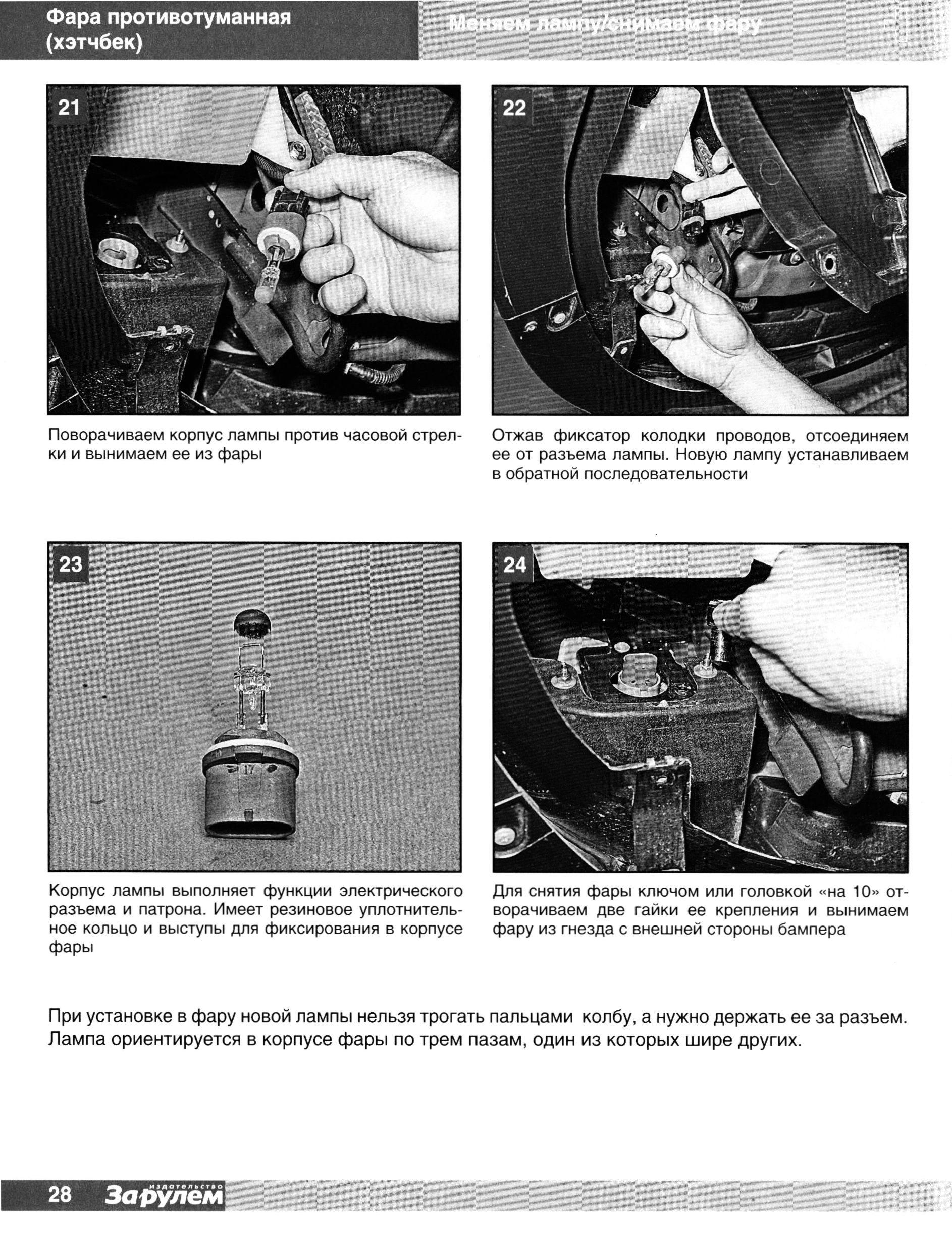 инструкция по эксплуатации шевроле лачетти хэтчбек 1.6 автомат
