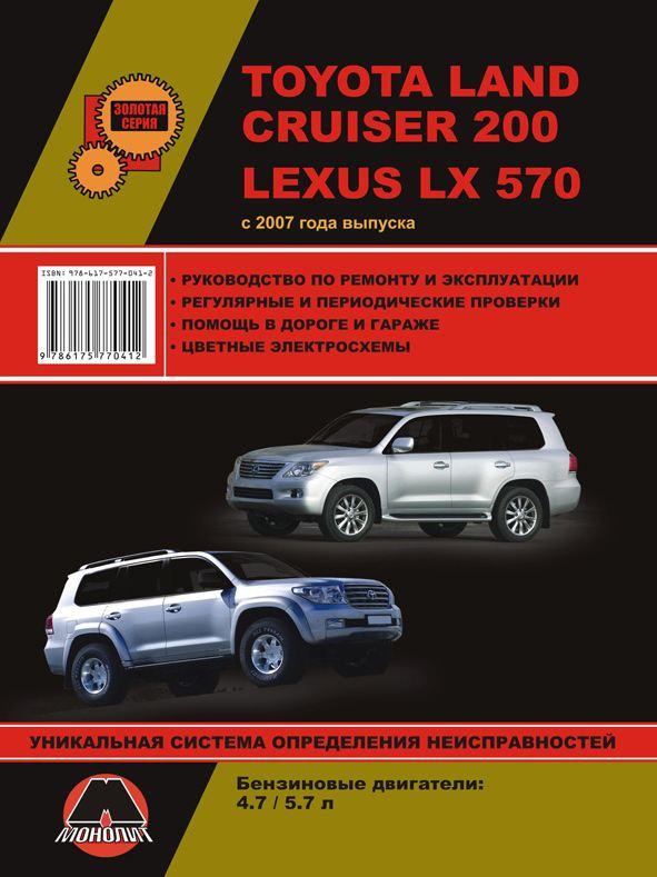 руководство по эксплуатации lexus lx 570
