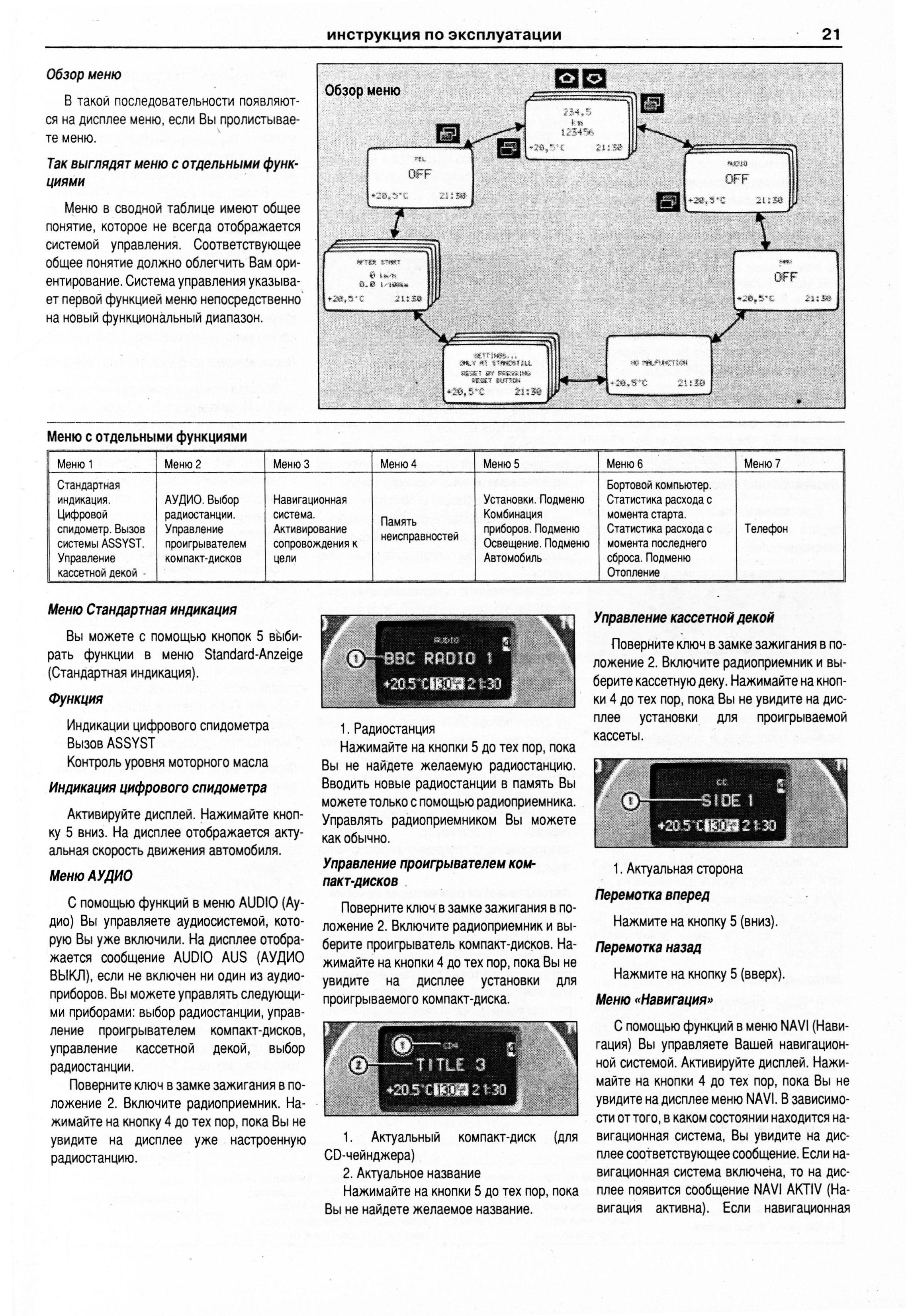 инструкция по эксплуатации мерседес 639 вито