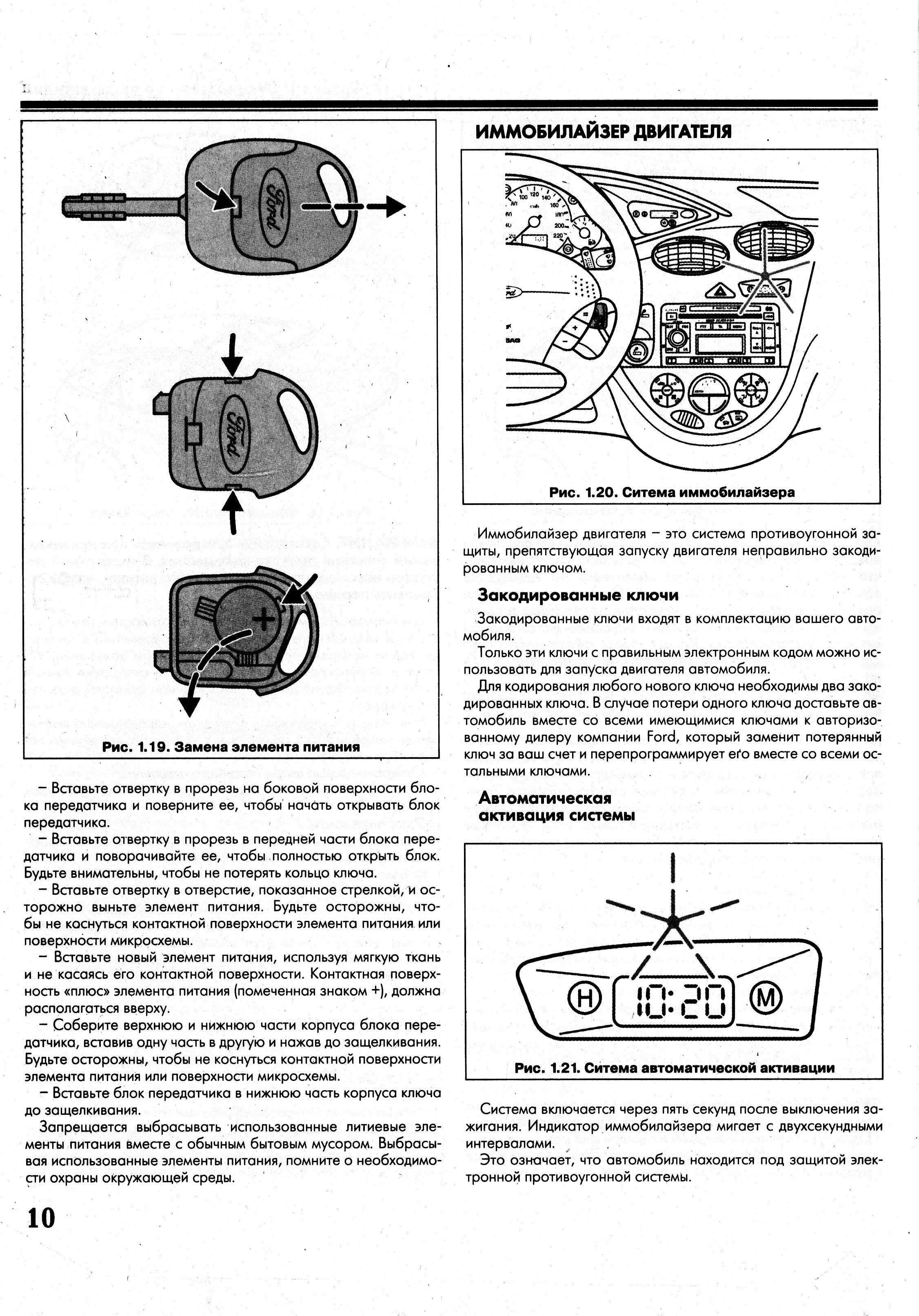 Ford Focus 2 Дизель Руководство По Ремонту - top-get