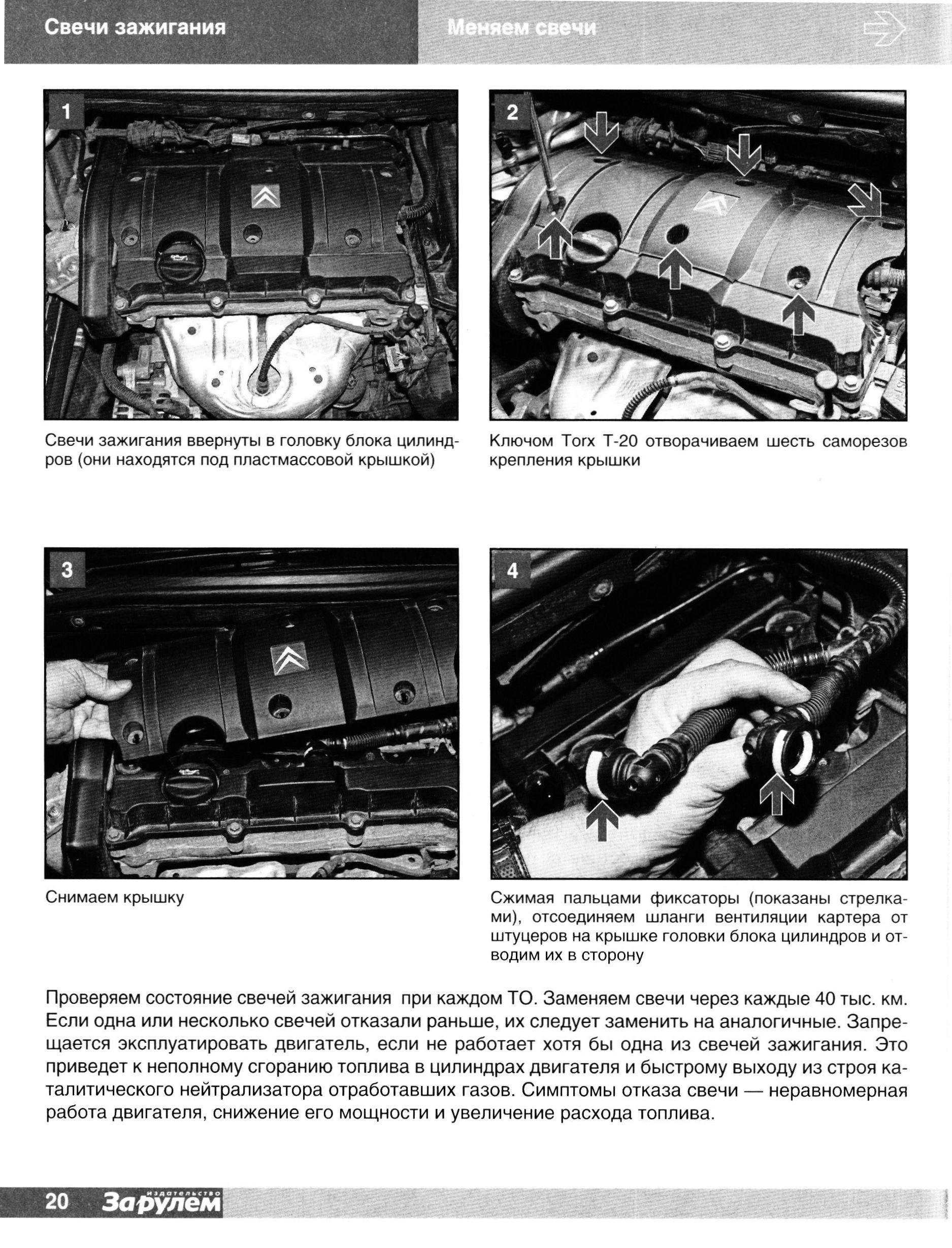 ситроен с4 руководство по эксплуатации pdf