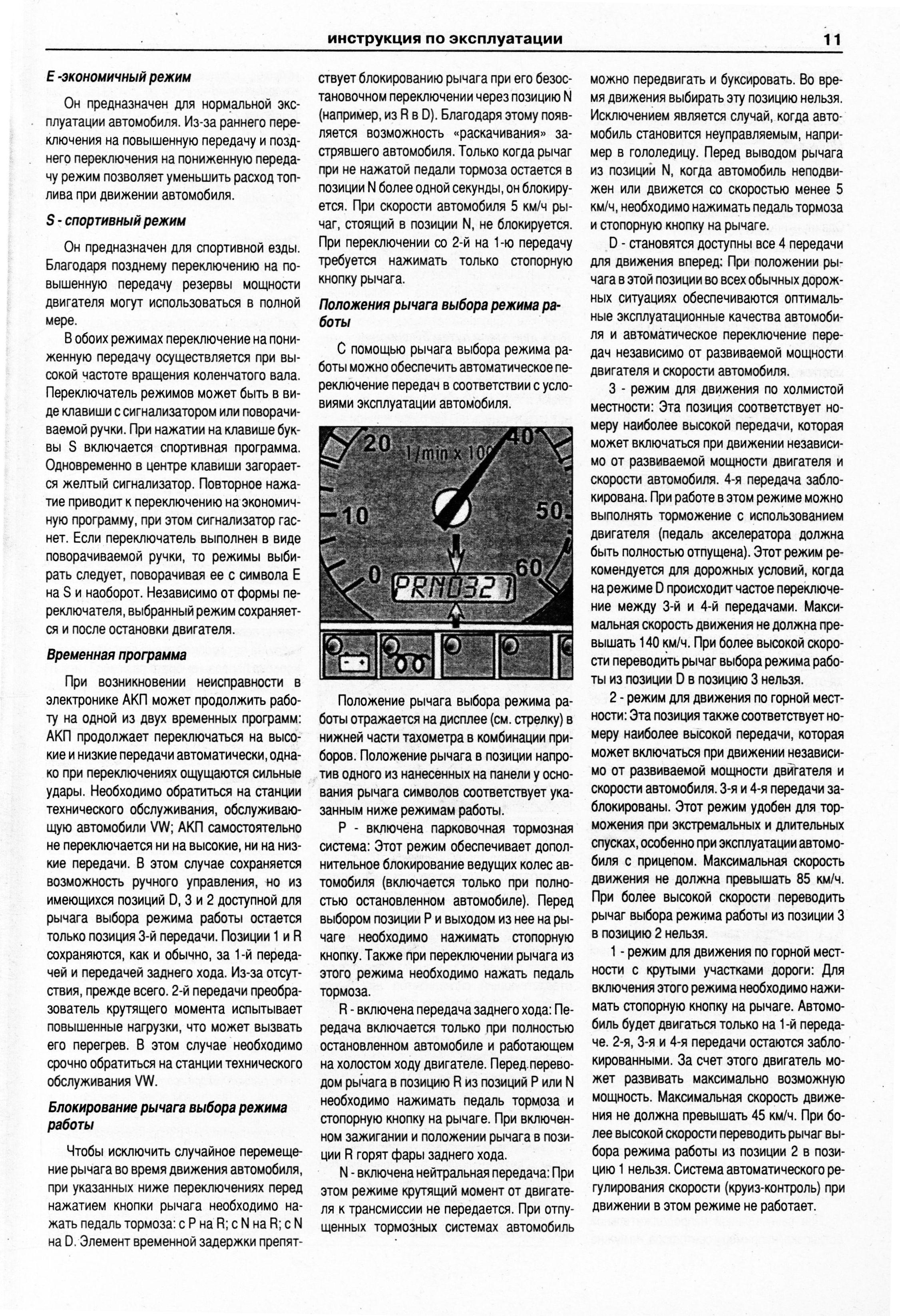 инструкция по эксплуатации фольксваген т5 мультивен