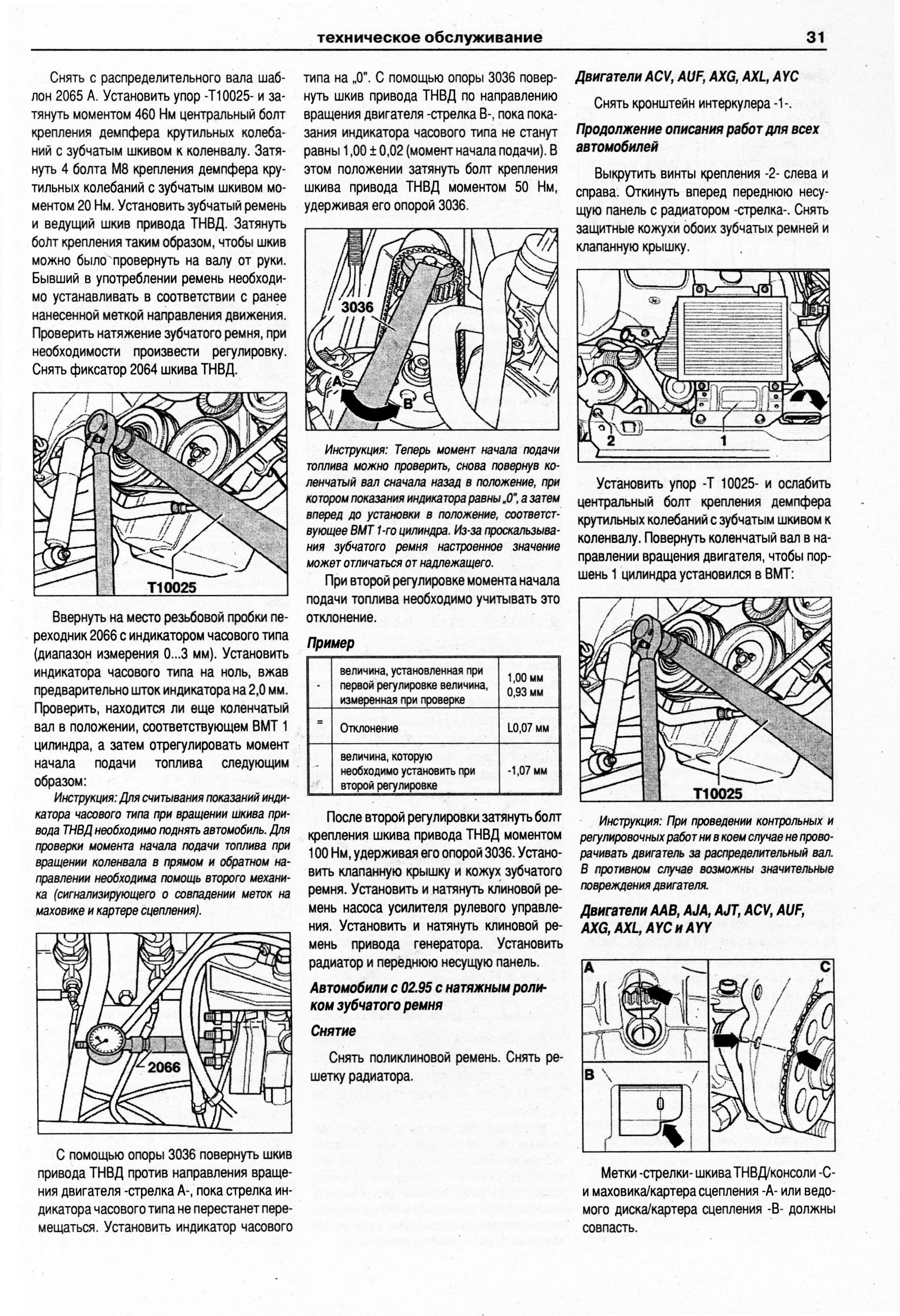 Volkswagen Transporter T4 Инструкция По Ремонту
