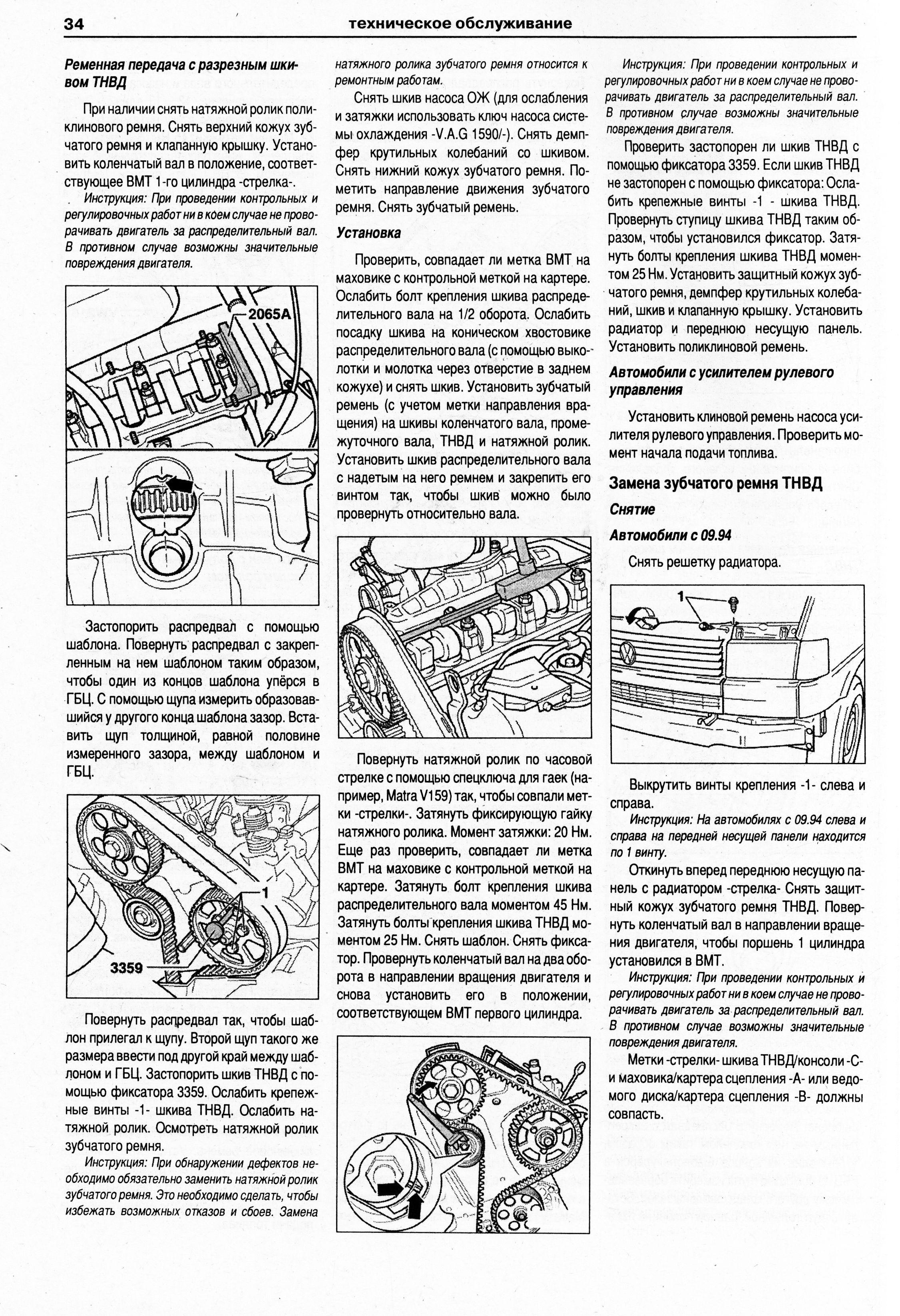 руководство по ремонту и эксплуатации фольксваген т4