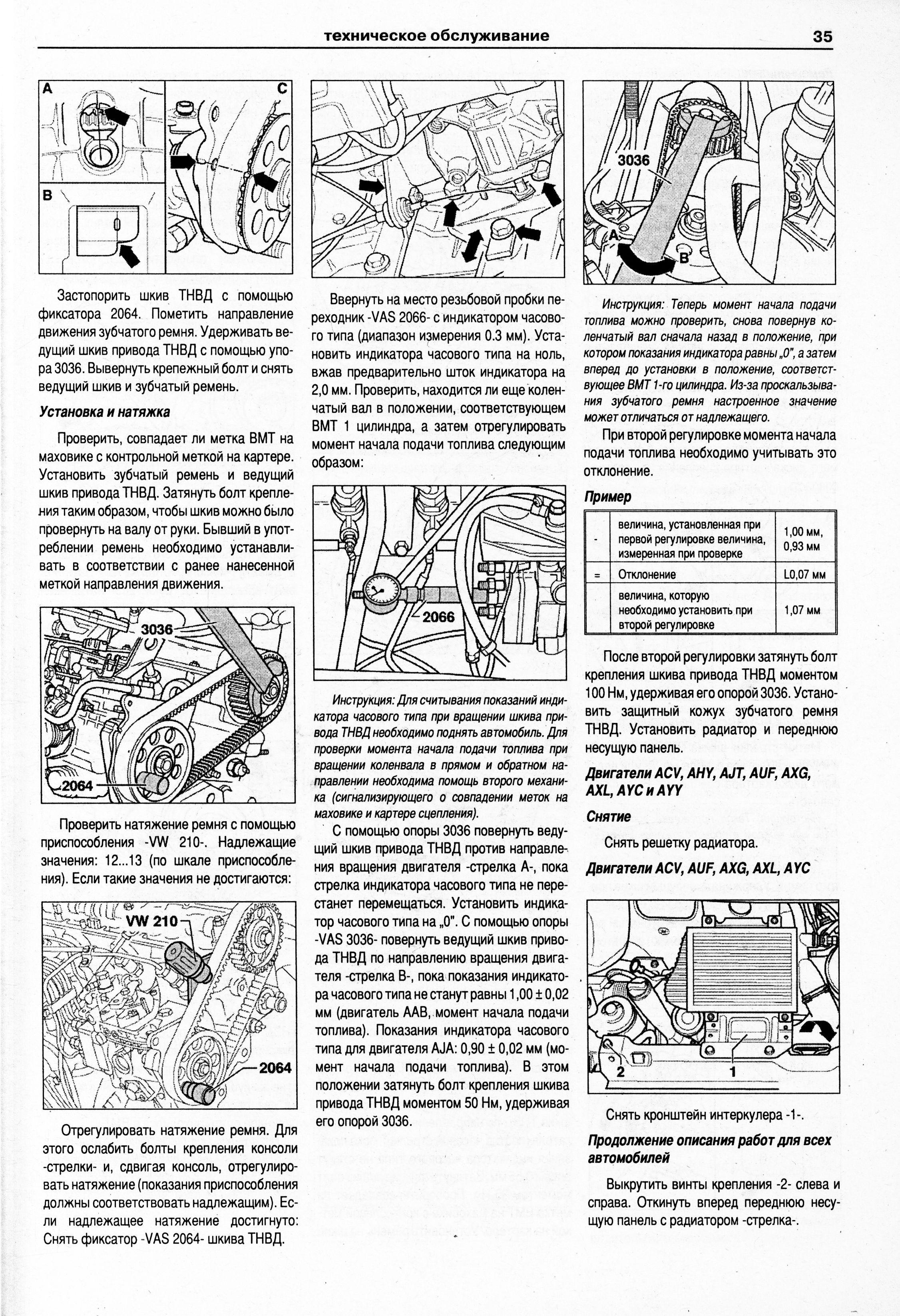 Руководство По Ремонту Фольксваген Т4