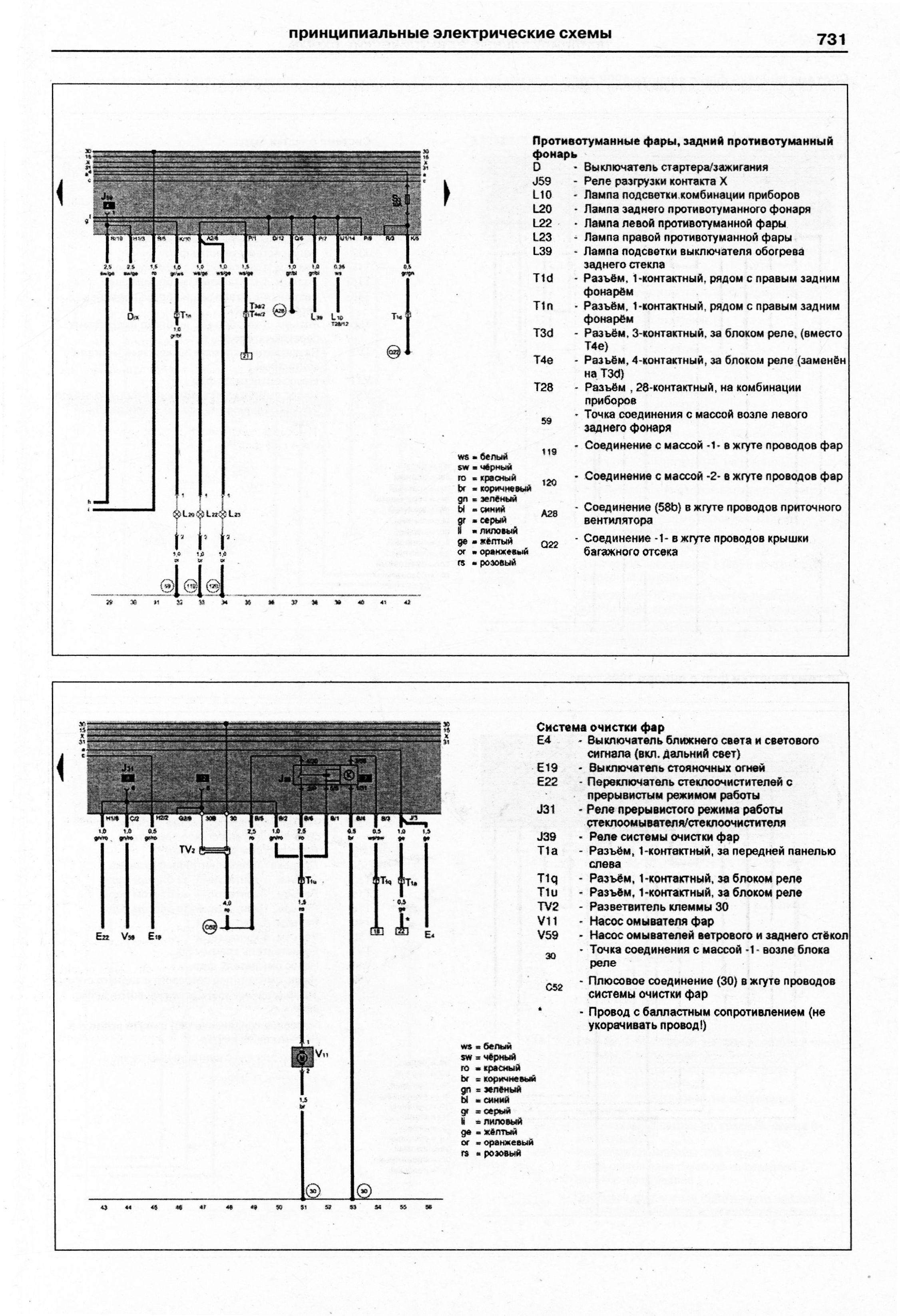 схема топливного насоса фольксваген lt 28 tdi 1993 г
