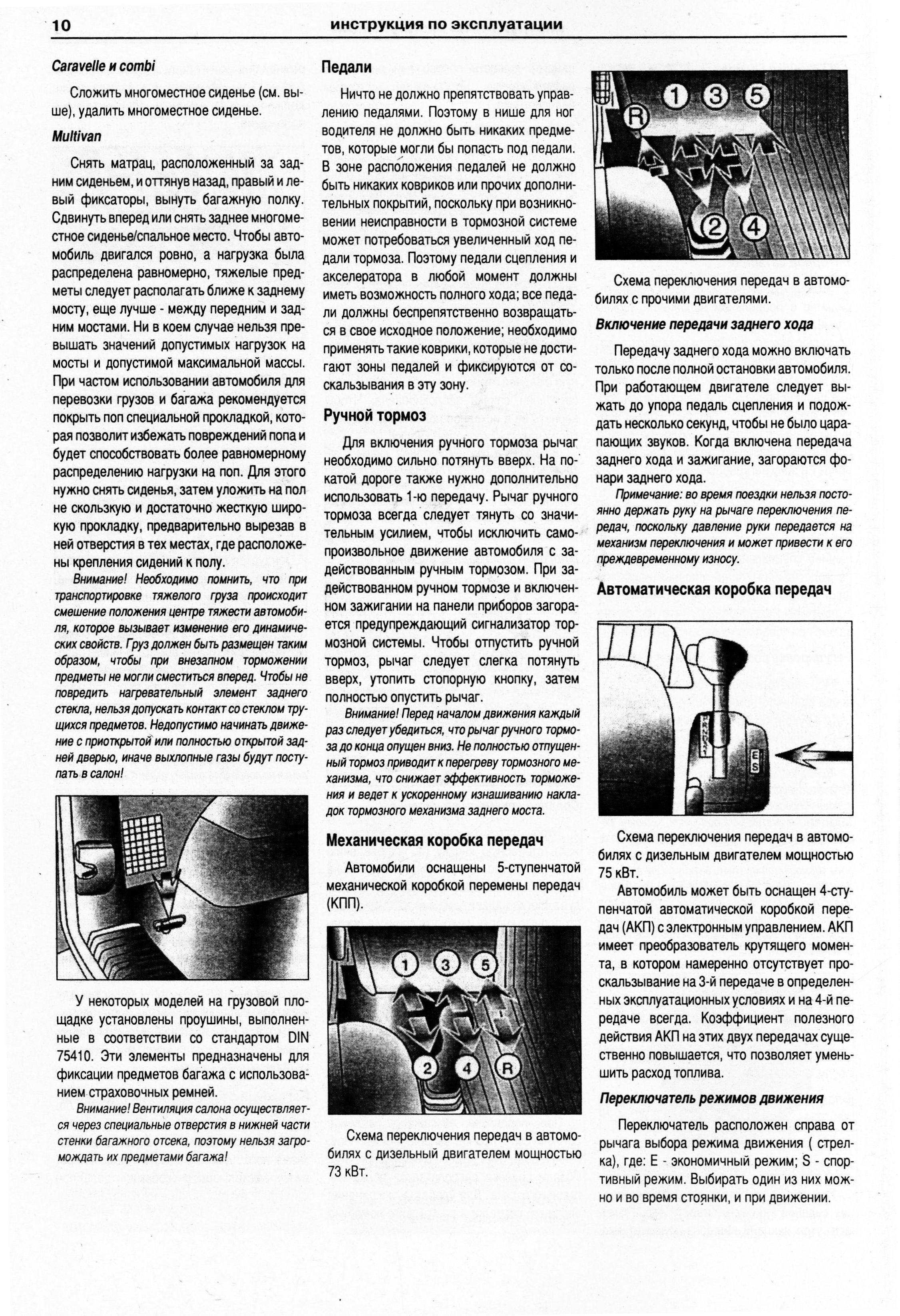 книга по эксплуатации и ремонту фольксваген транспортер т5