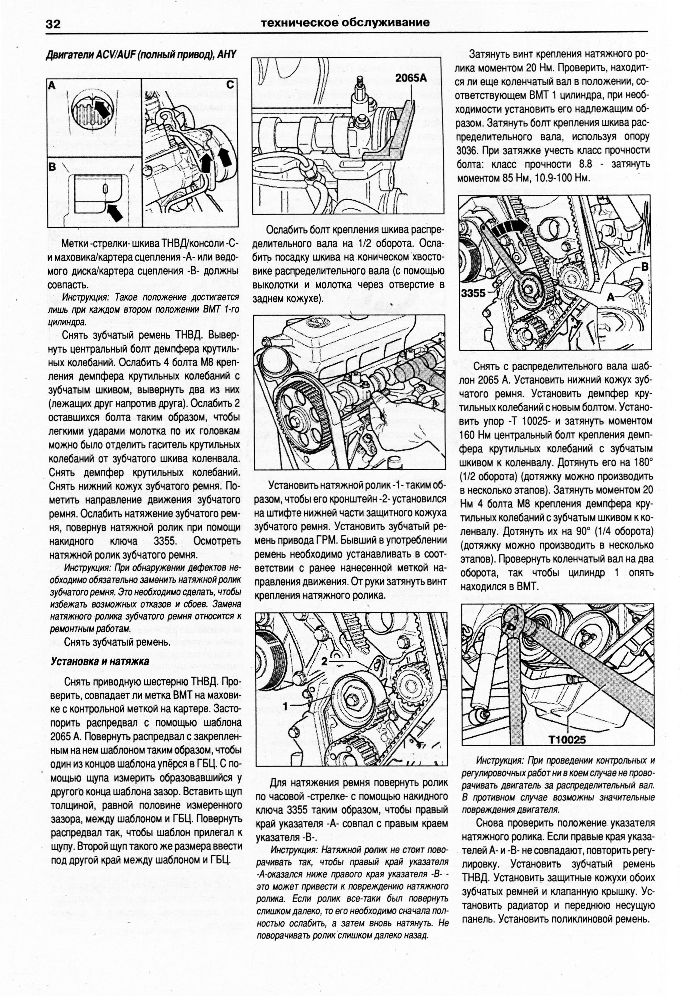 руководство по ремонту и эксплуатации фольксваген транспортер т4 торрент