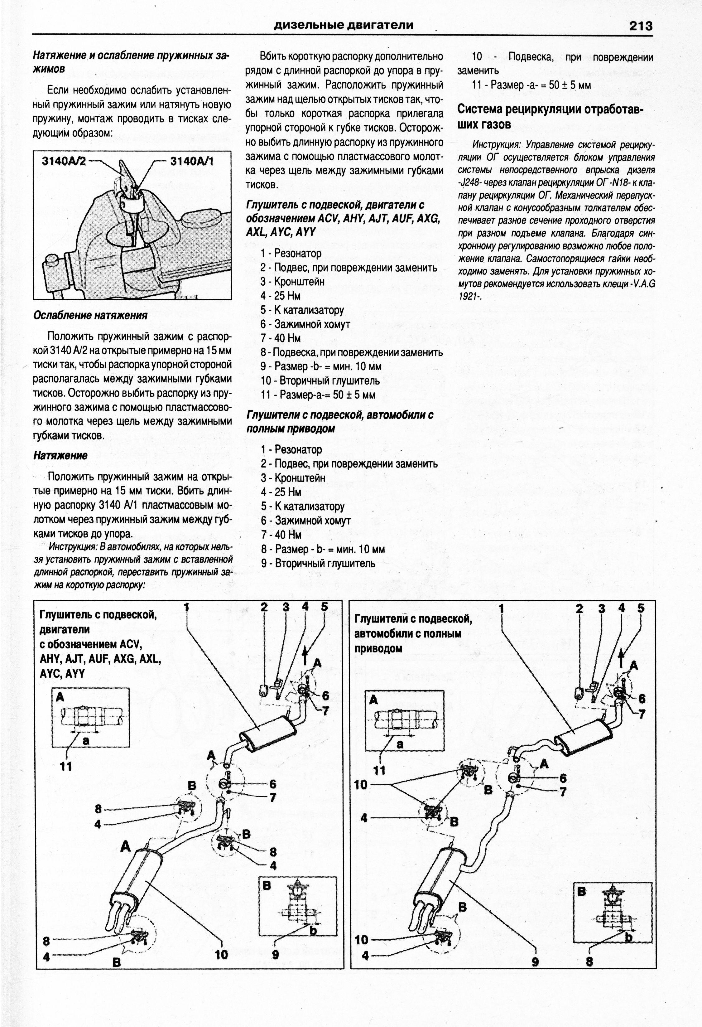 инструкция по ремонту митсубиси аутлендер 2003