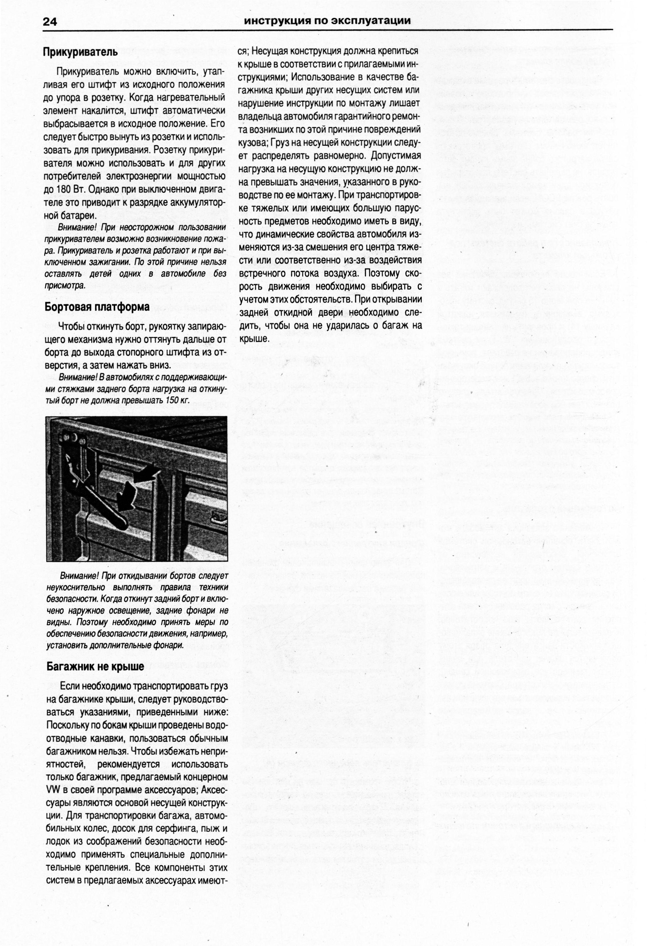 ремонт и обслуживание фольксваген т4