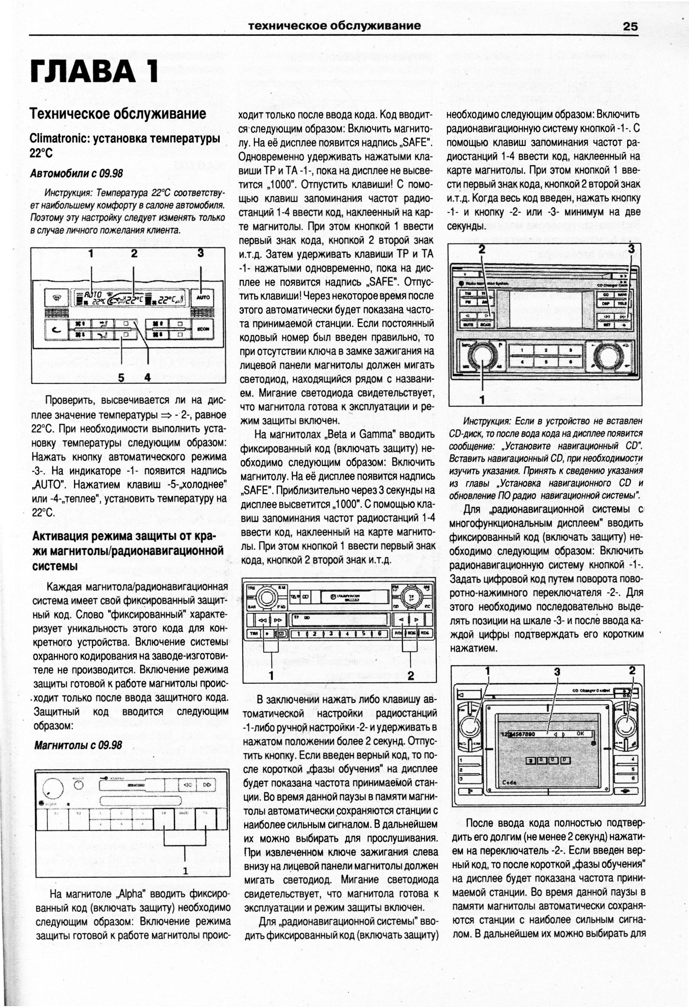 Инструкция По Эксплуатации Фольксваген Т4