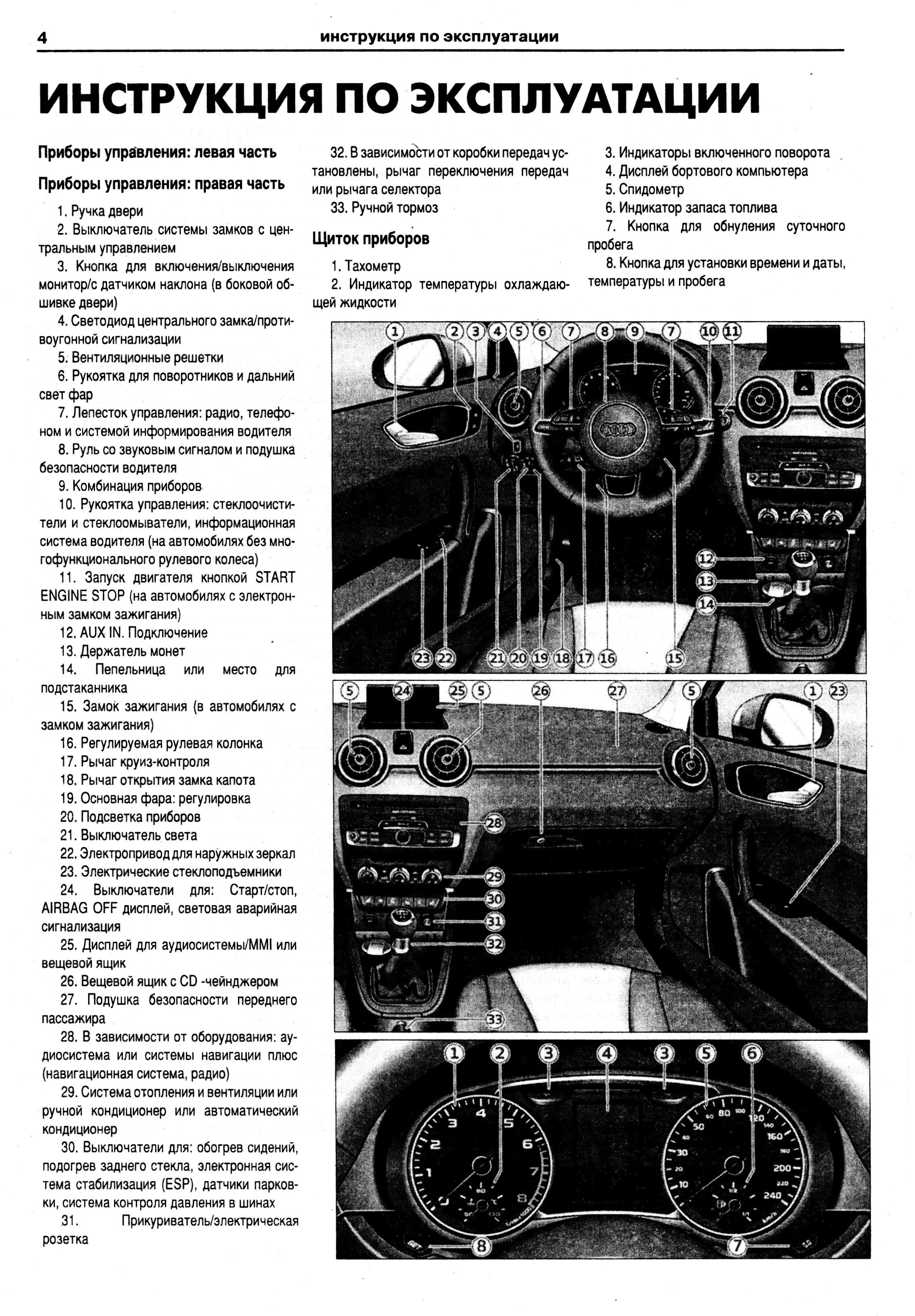 инструкция по эксплуатации audi a8l