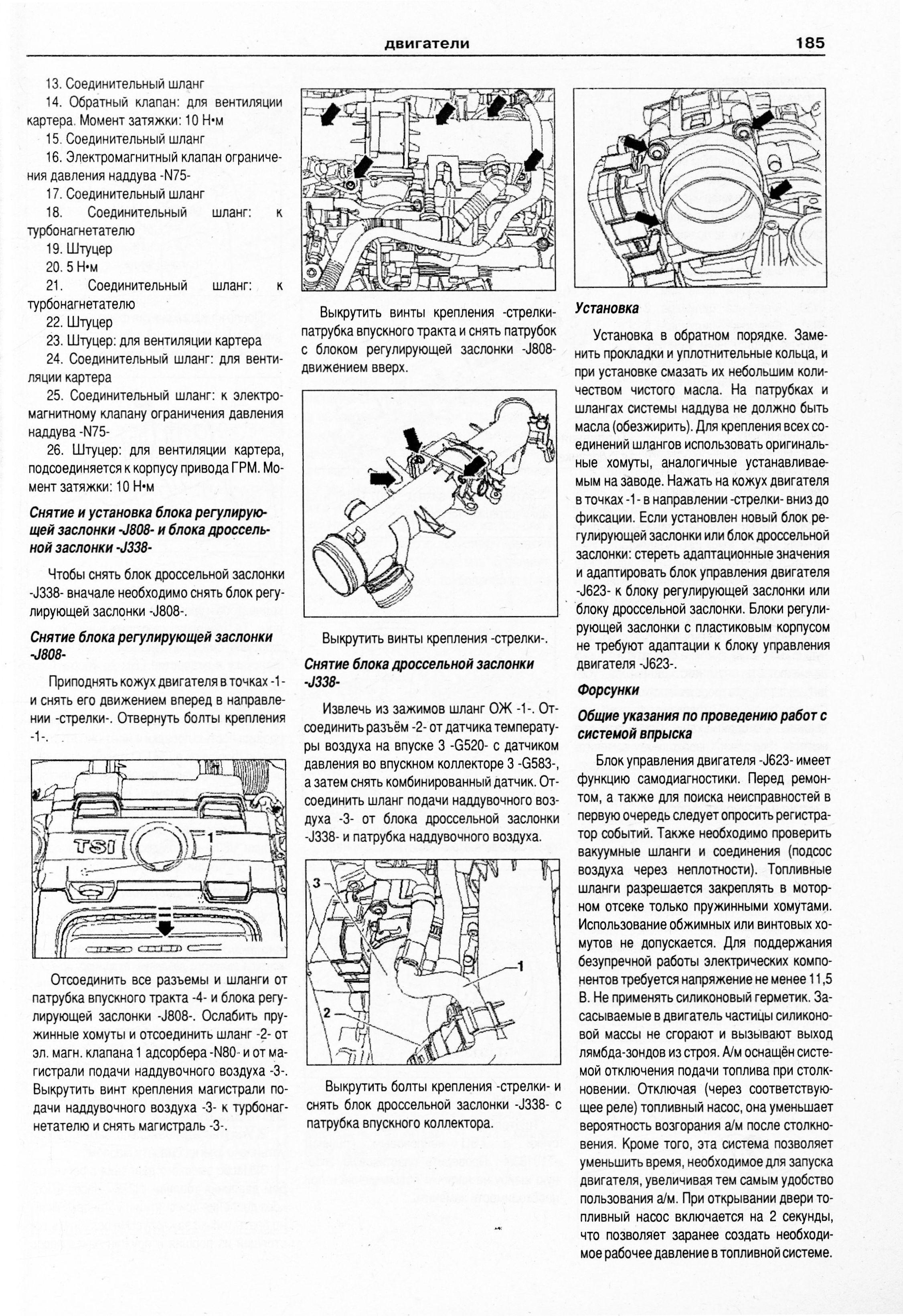 руководство по эксплуатации фольксваген тигуан 2013 скачать