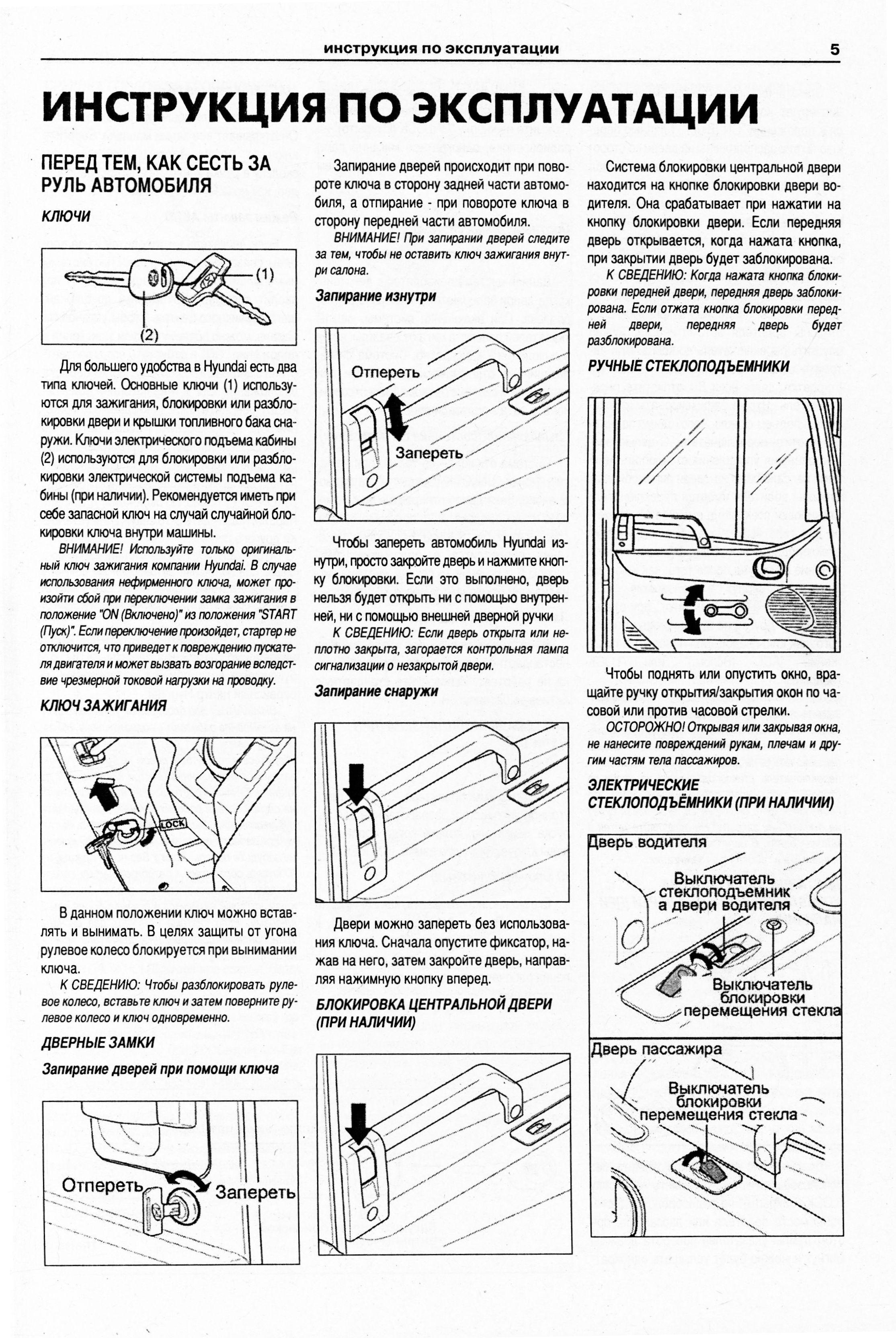 инструкция эксплуатации хундай санта