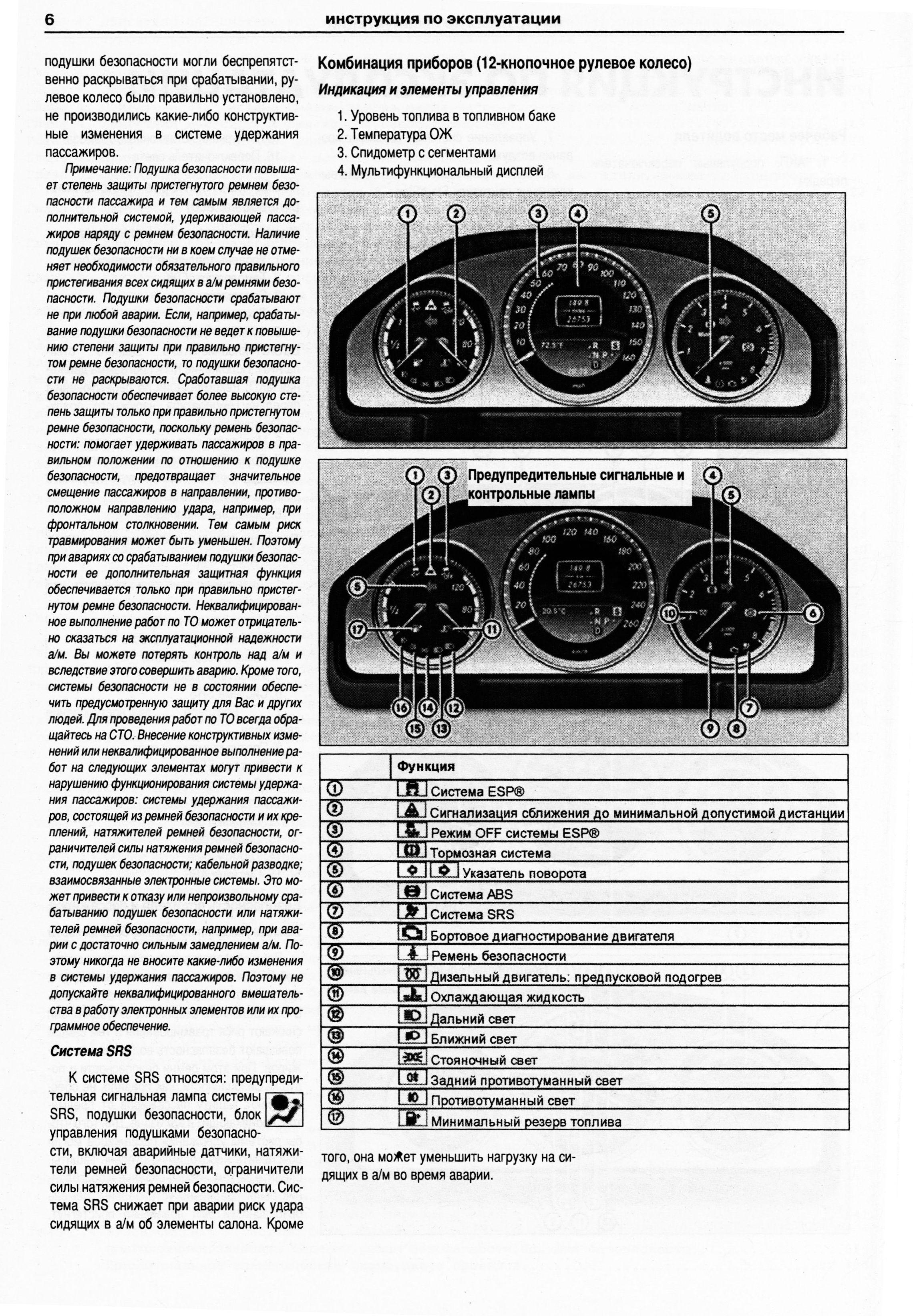 инструкция к мерседес glk 300
