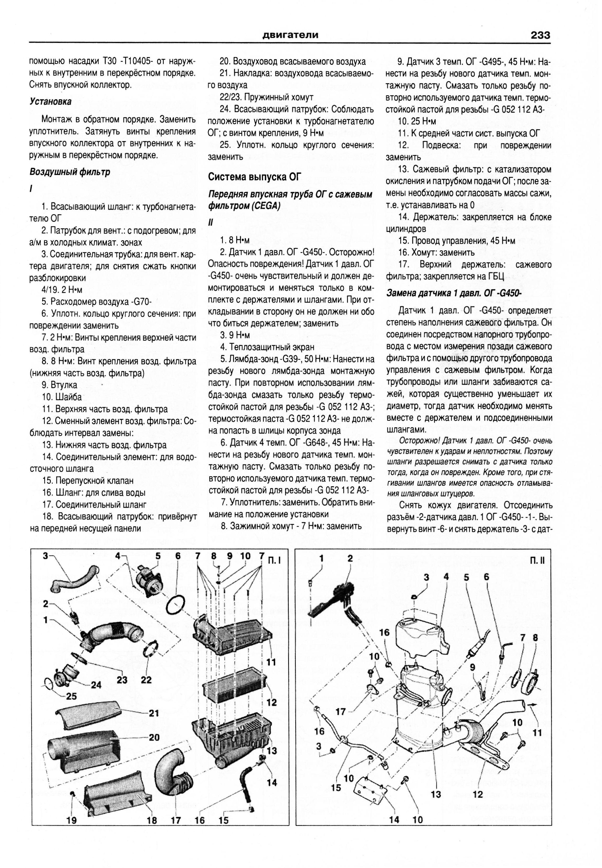 книга по эксплуатации мазда 3 2005 года