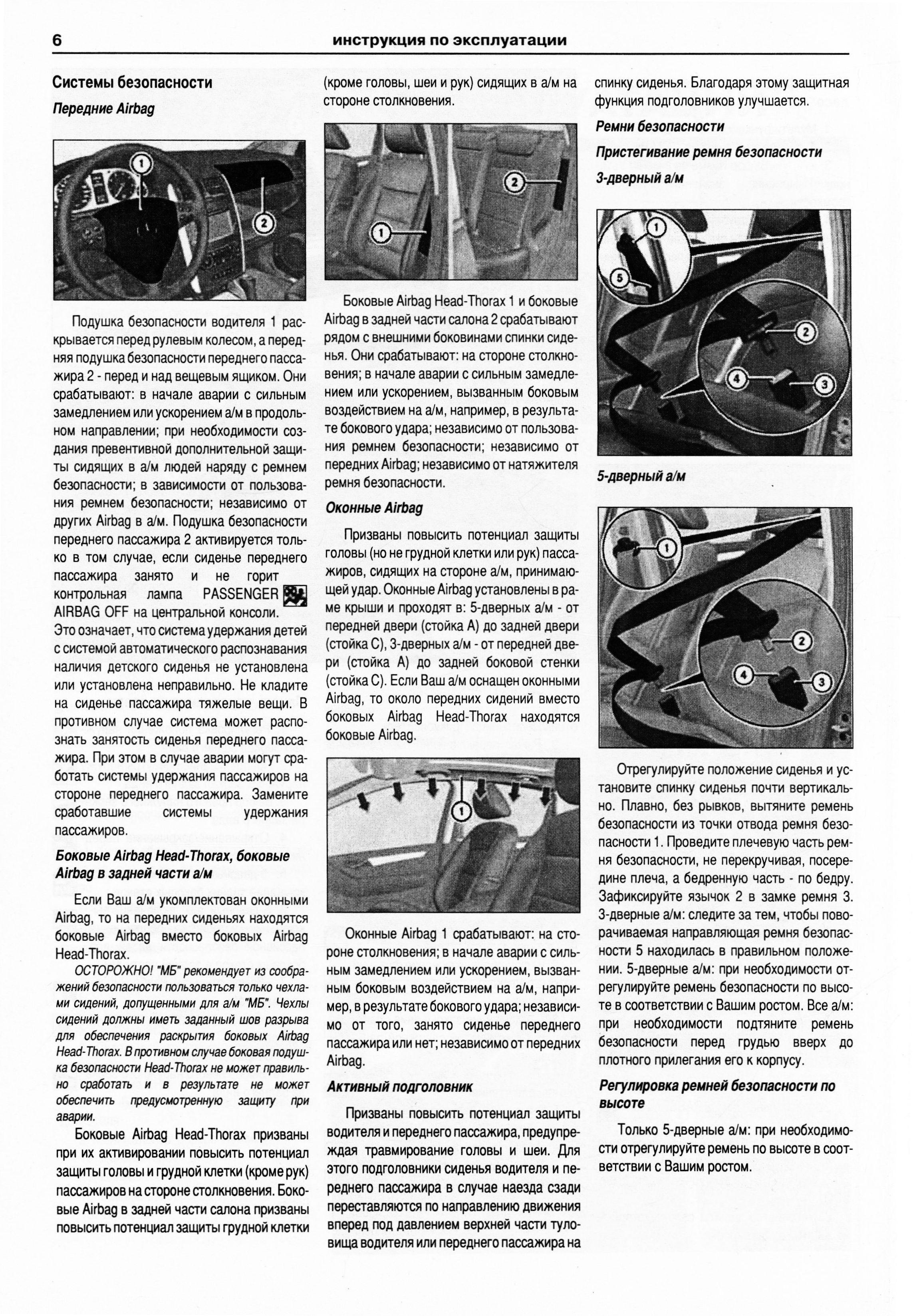 W245 mercedes руководство по эксплуатации