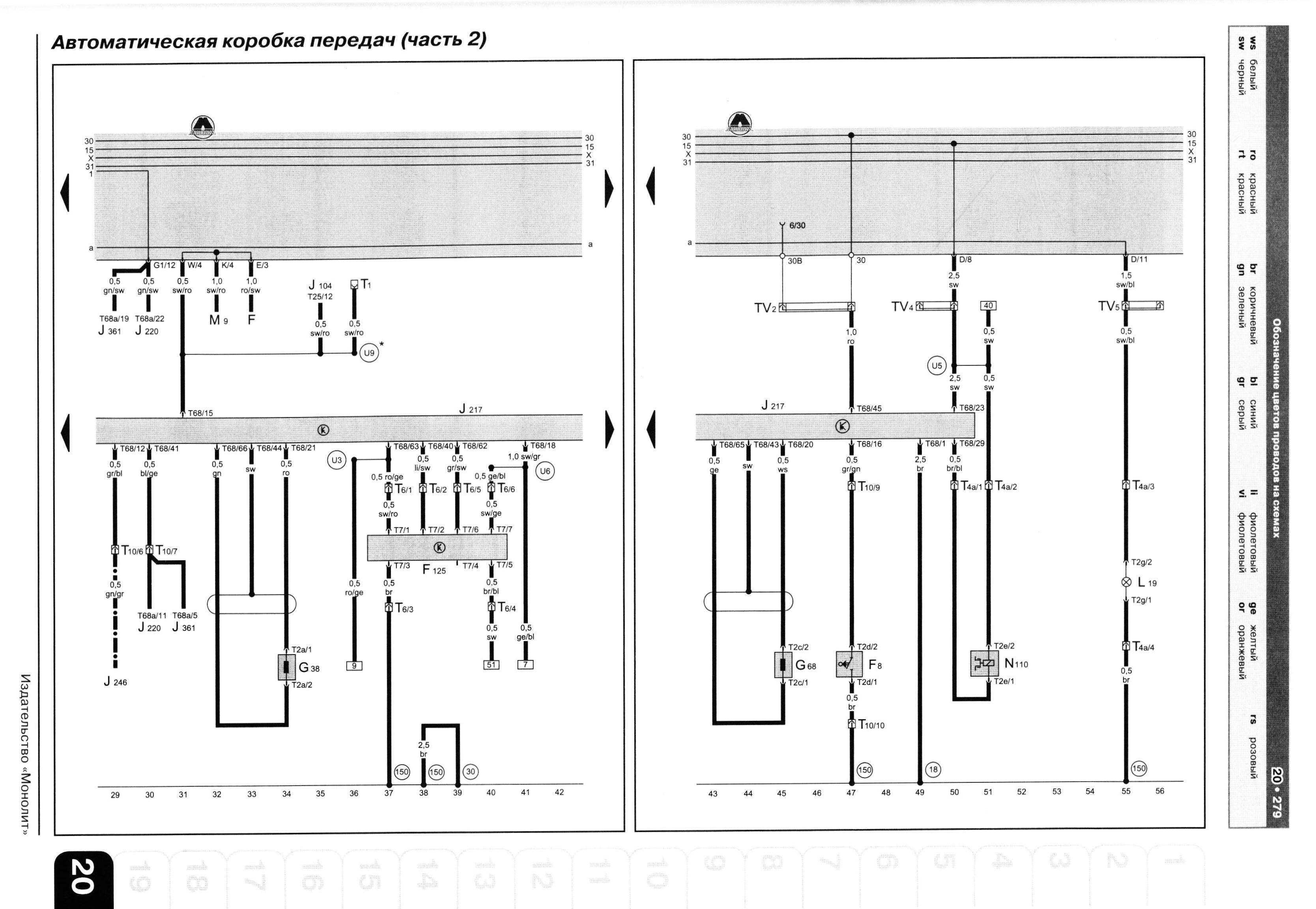 Фольксваген гольф 2 электрическая схема системы зажигания 160