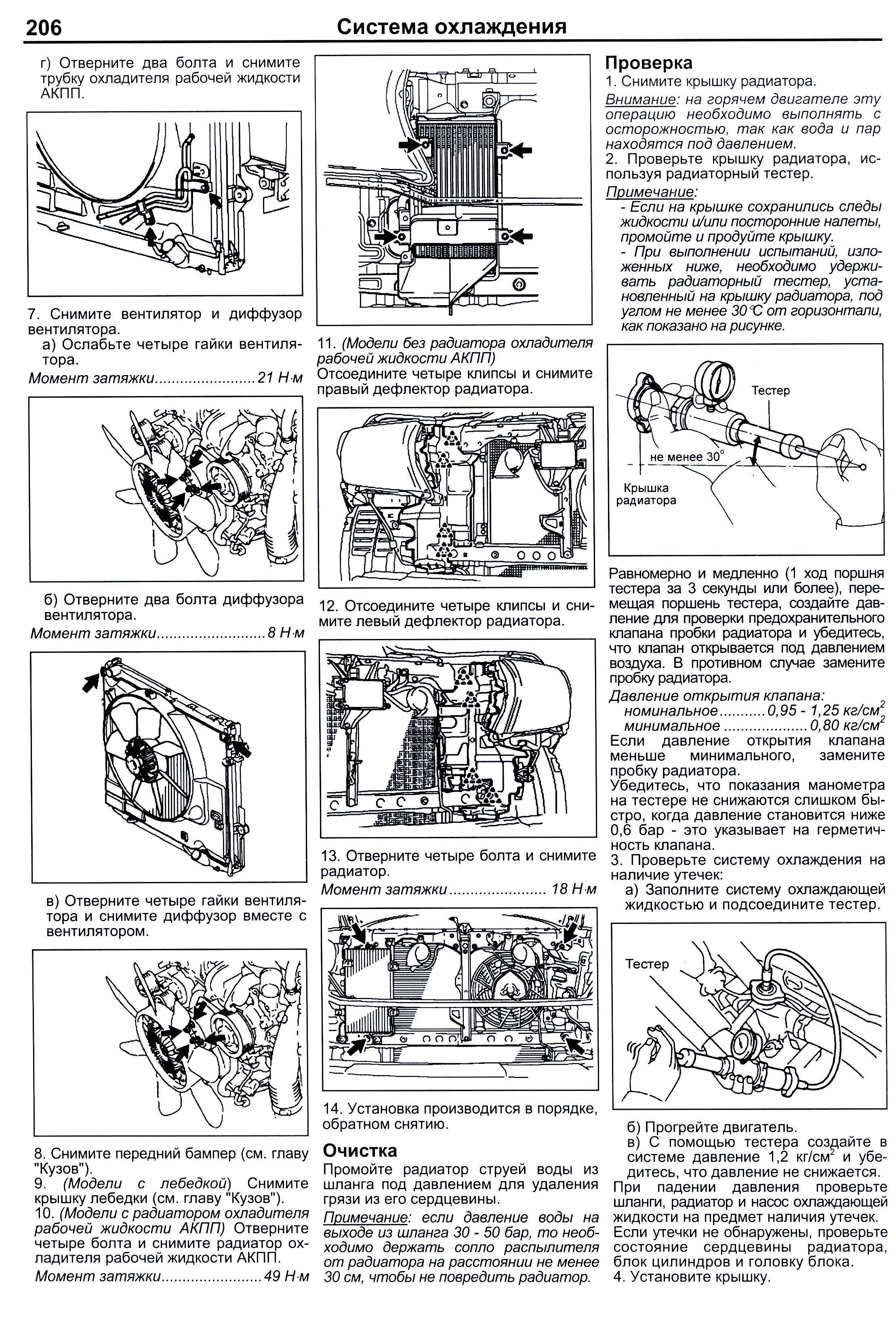 toyota land cruiser 200 2012 инструкция по эксплуатации