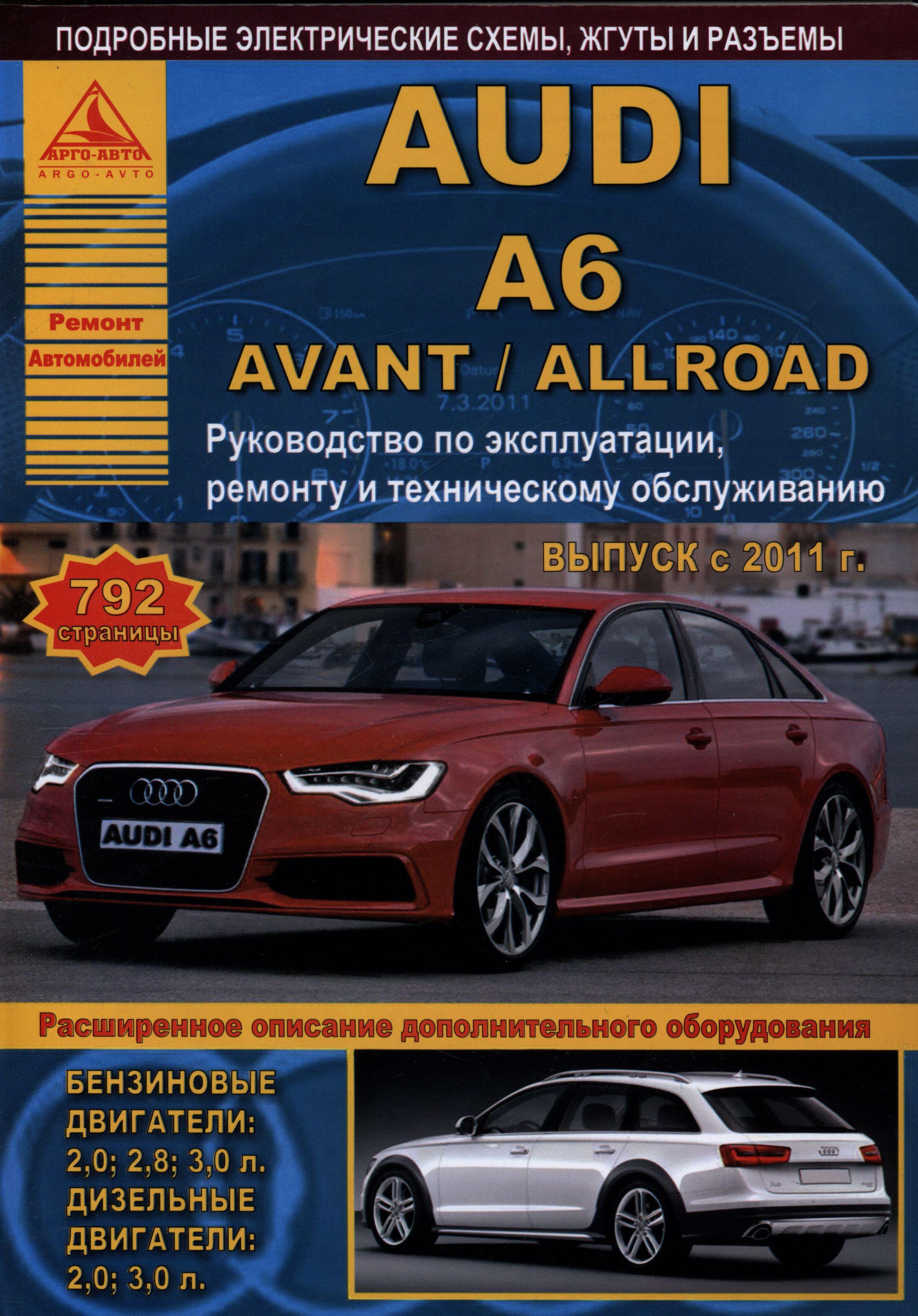 Руководство По Audi A6