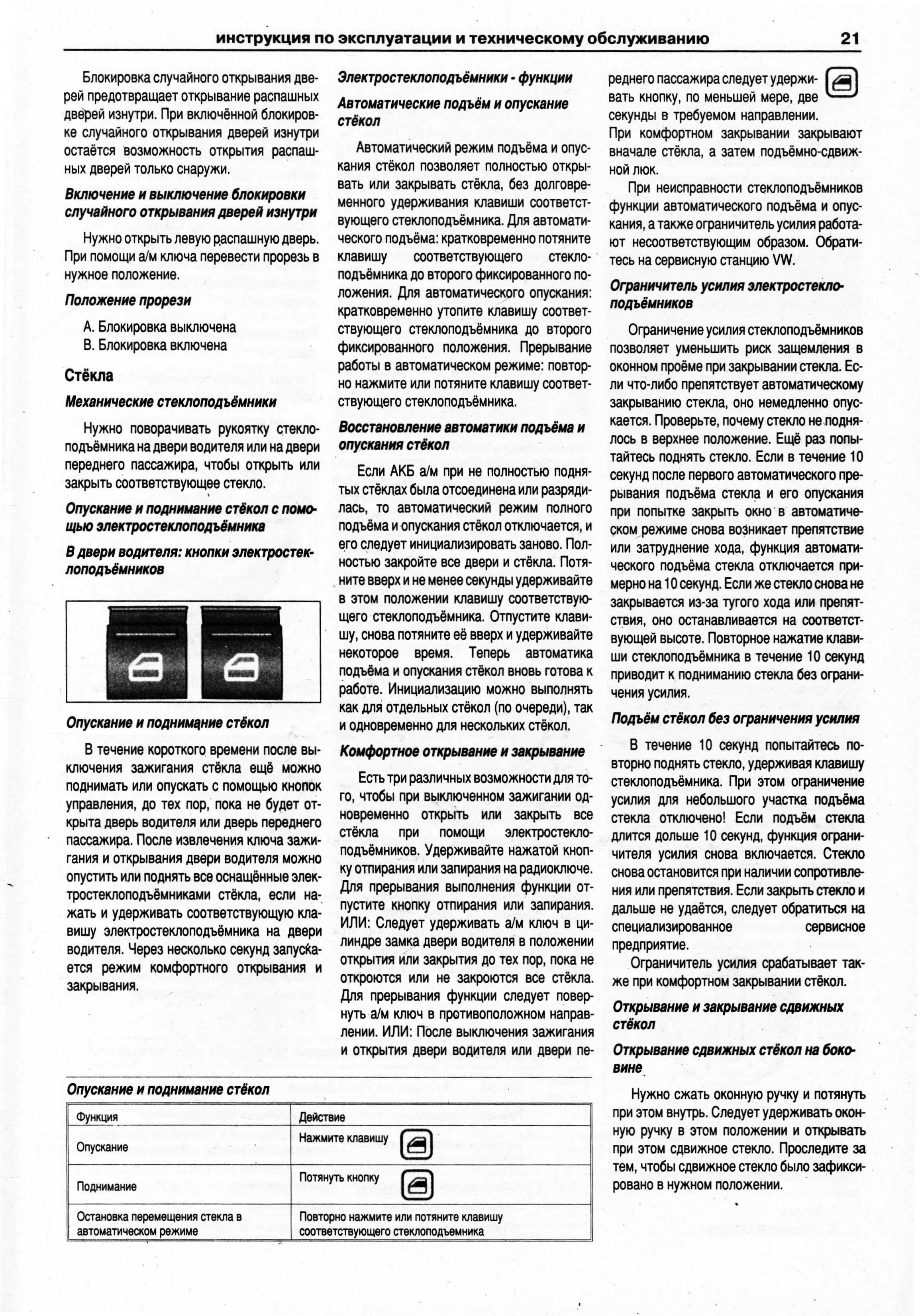 Инструкция По Эксплуатации Фольксваген Транспортер