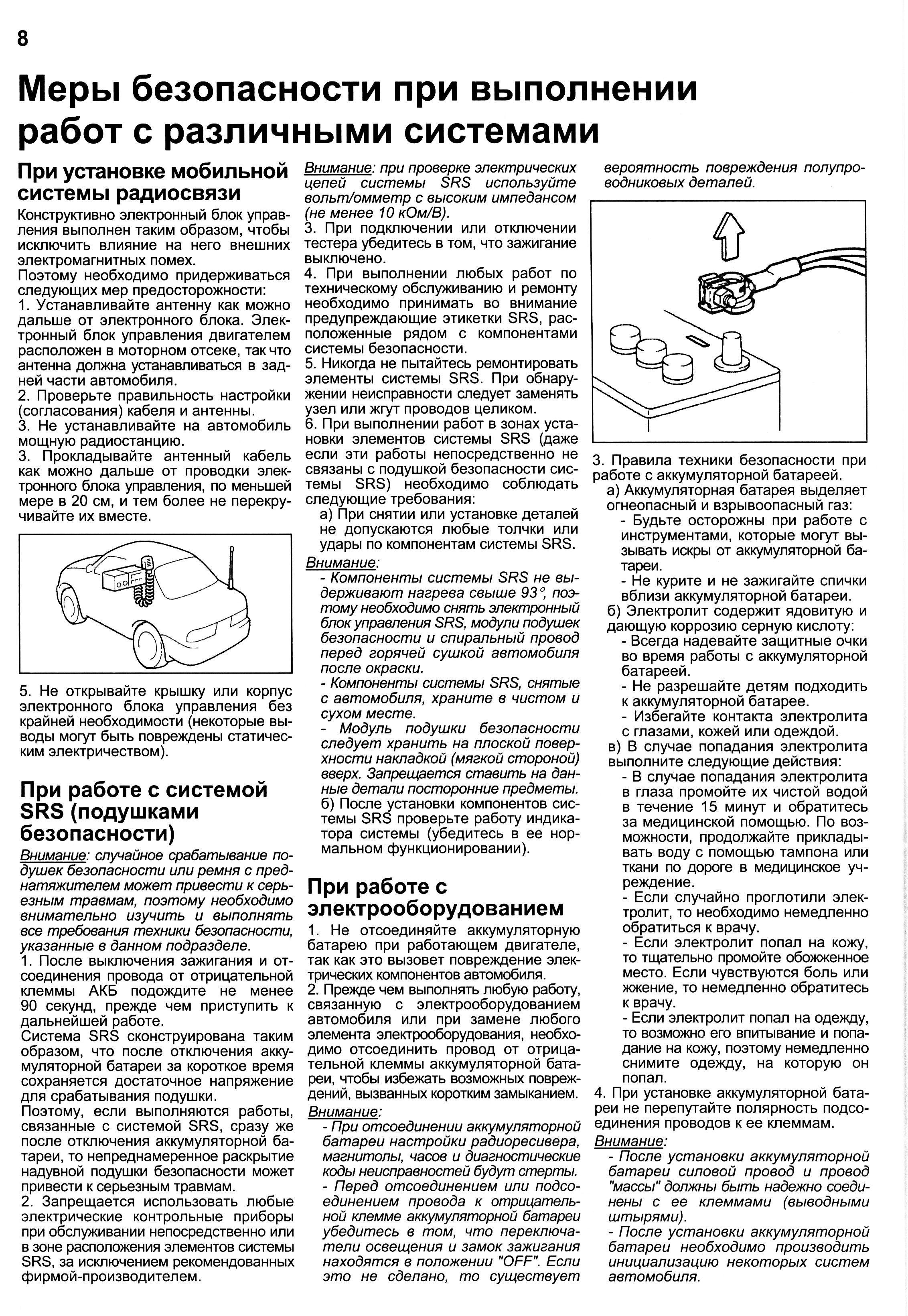 книга по эксплуатации тойота раум 2007