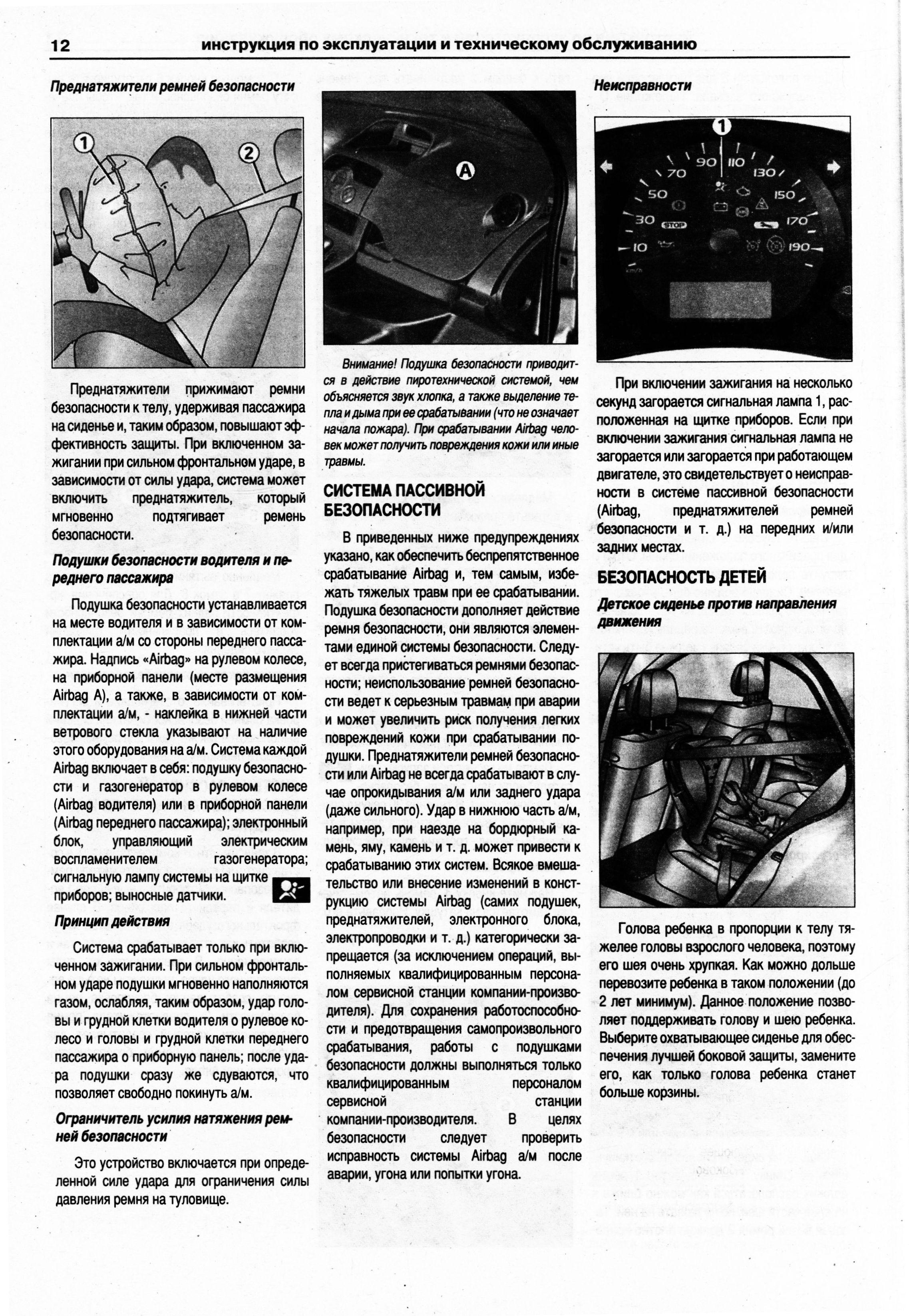 руководство по эксплуатации рено кангу 2