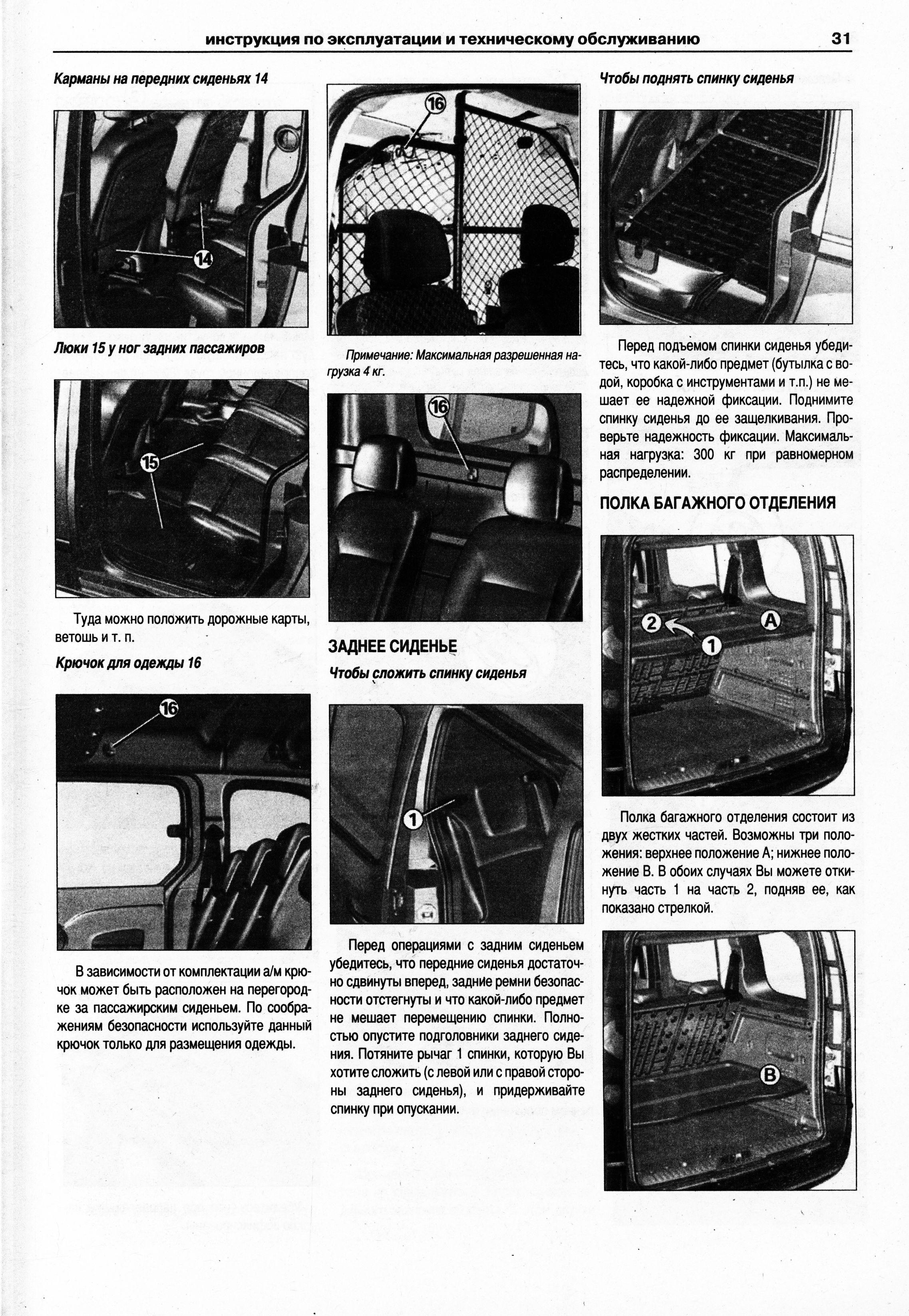 руководство по эксплуатации рено кенго 2008