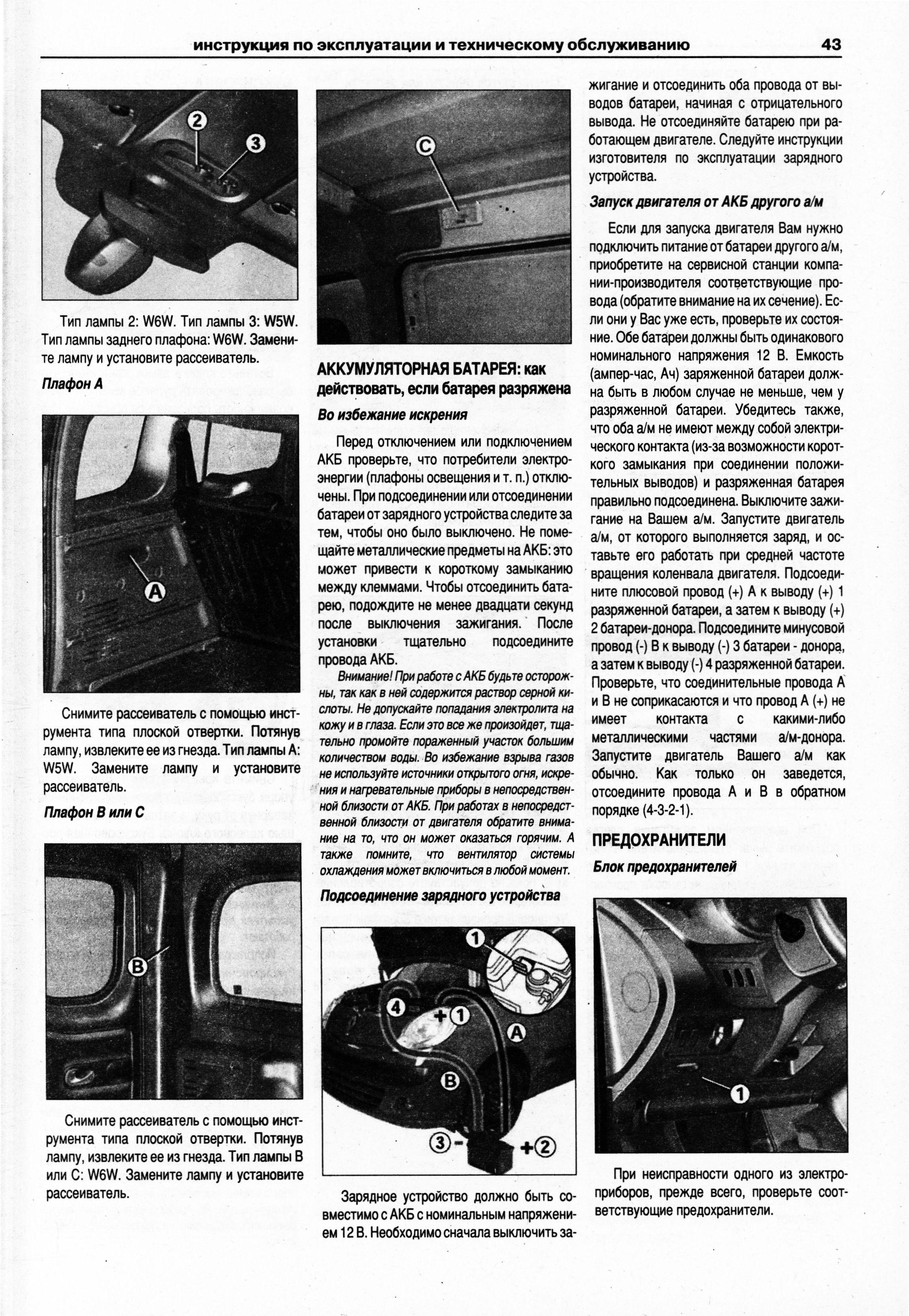 руководство по эксплуатации ниссан марч 2003