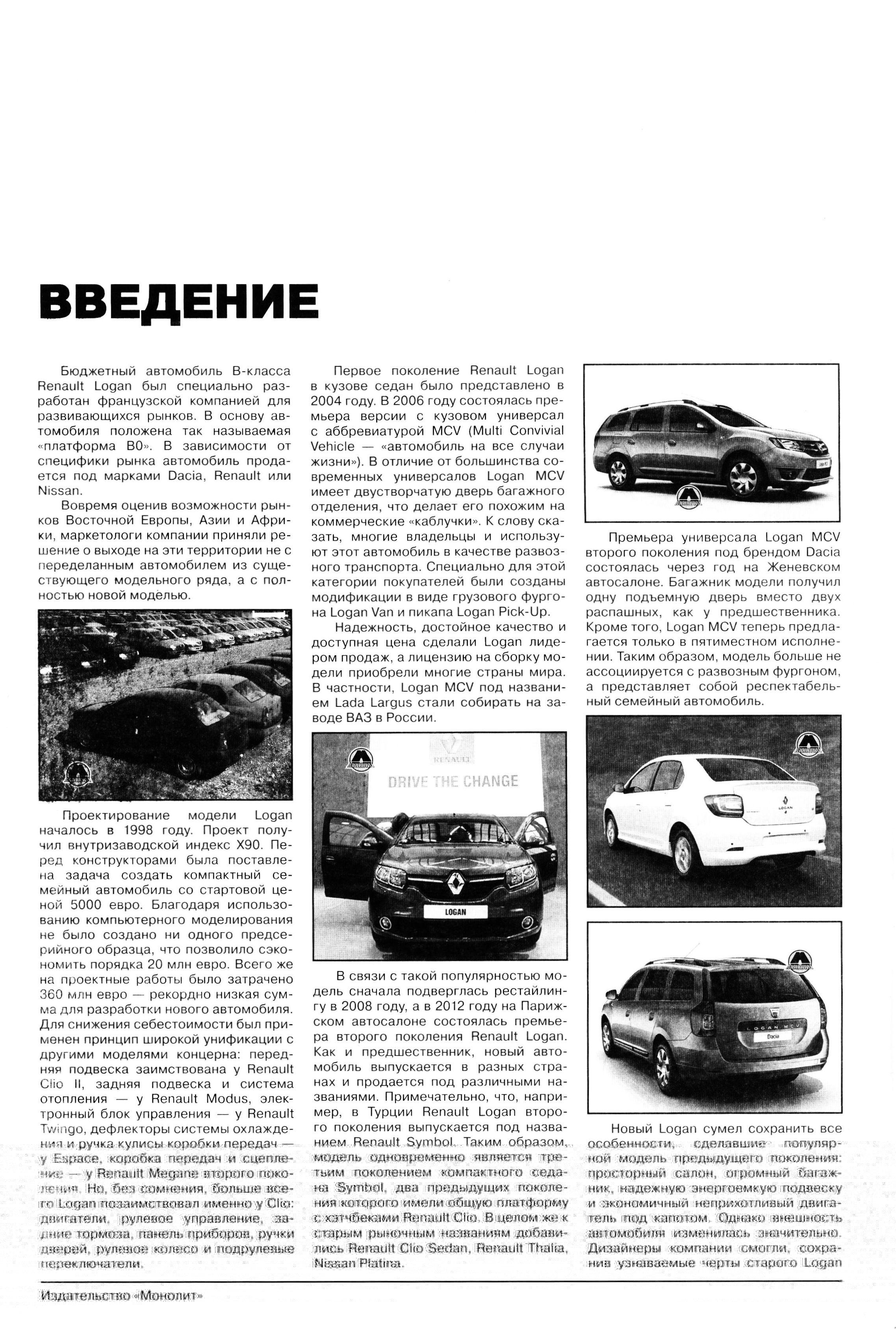 книга по ремонту рено дастер 1 5 дизель