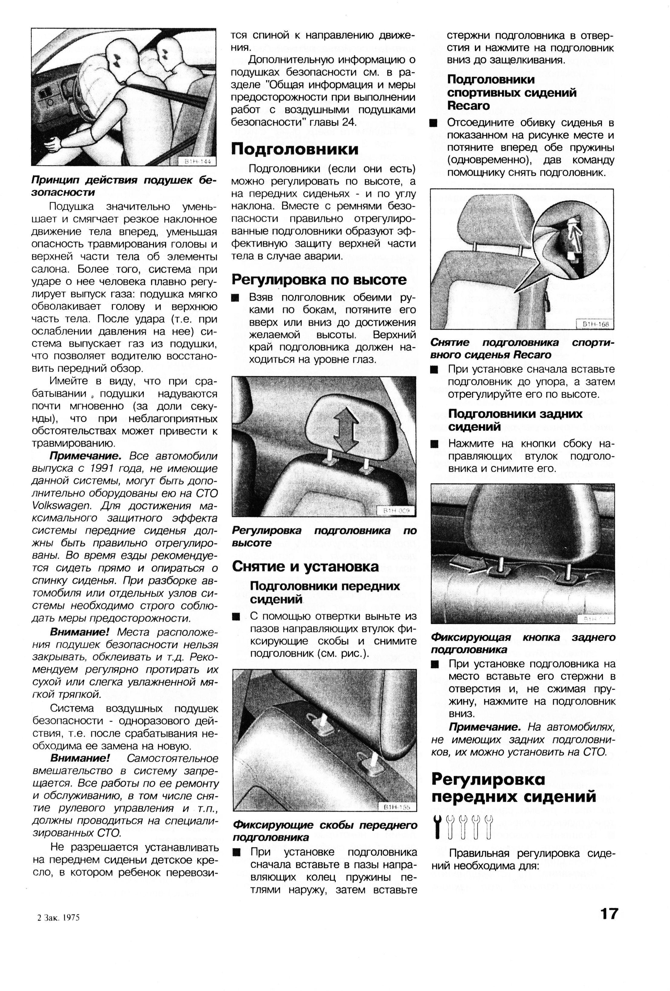 Инструкция по эксплуатации golf 3