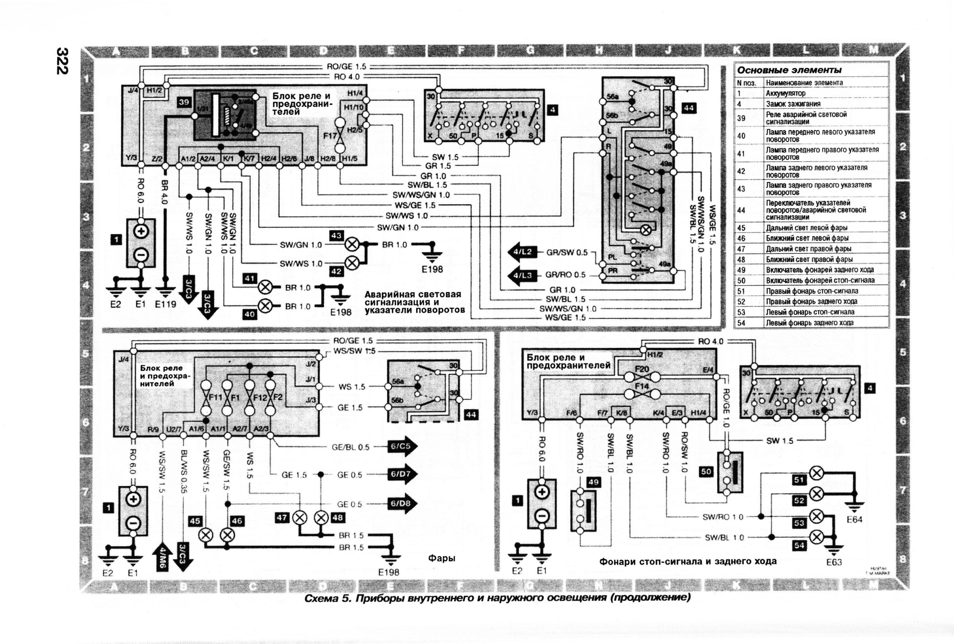 Гольф 2 схема двигателя фото 573