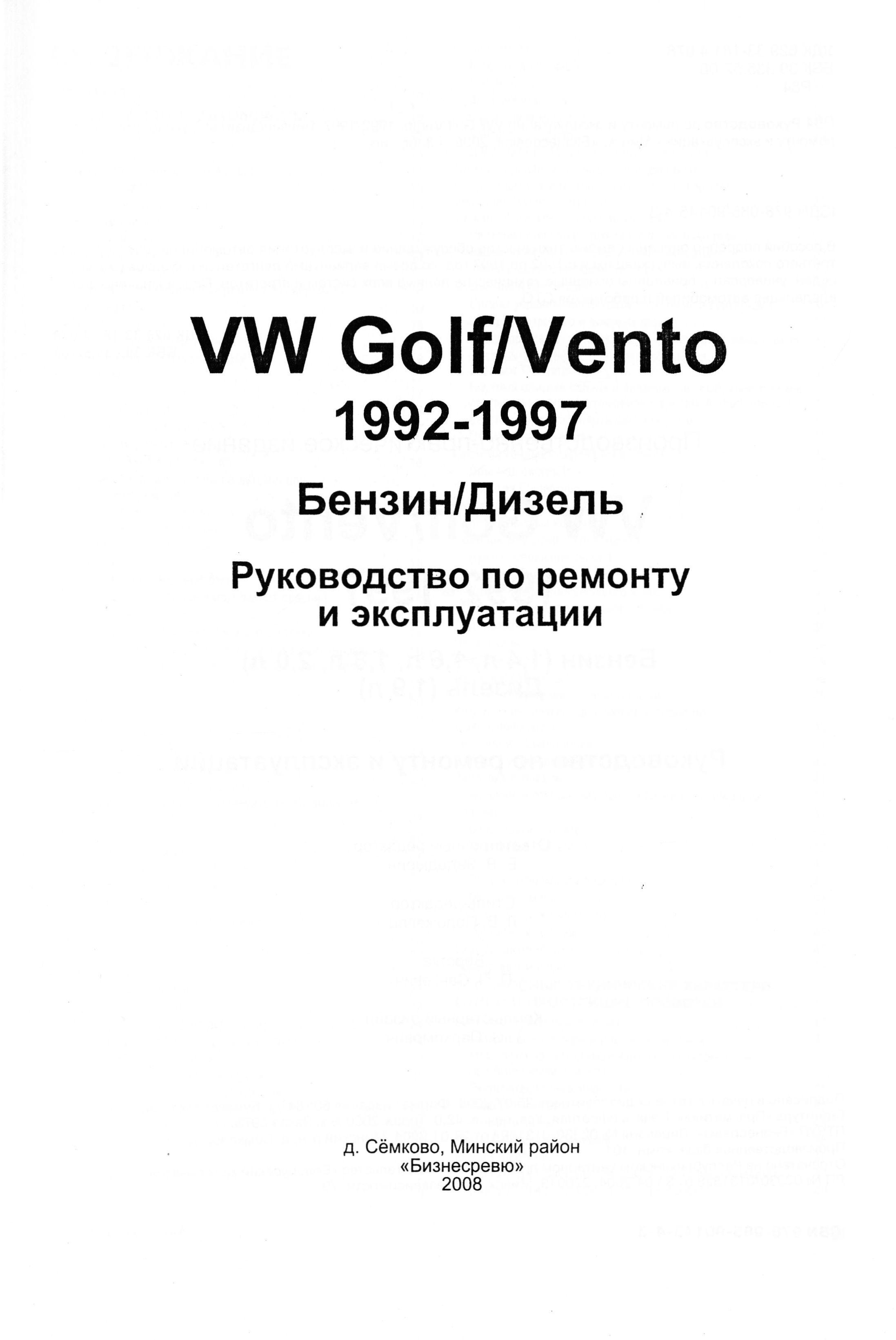 Руководство по ремонту, эксплуатации и обслуживанию - ФОРУМ Vento
