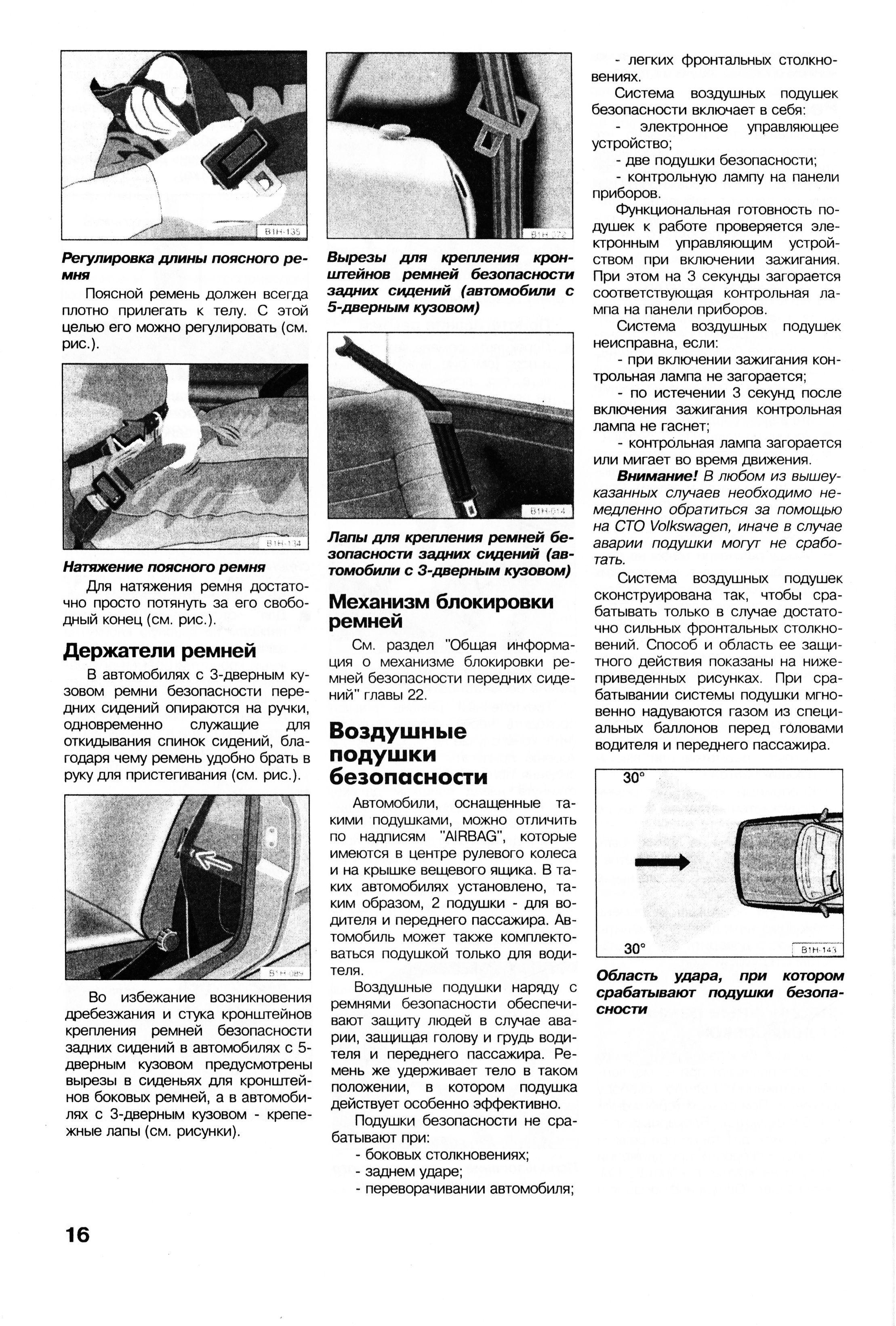 руководство по ремонту эксплуатации и техническому обслуживанию автомобилей