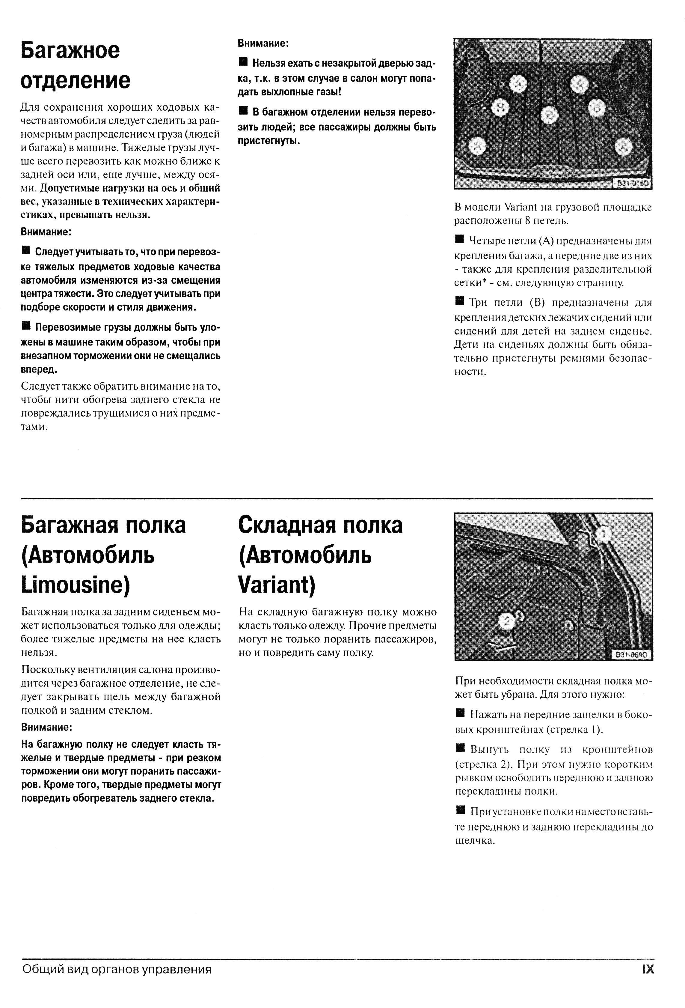 фольксваген тигуан инструкция по эксплуатации читать онлайн