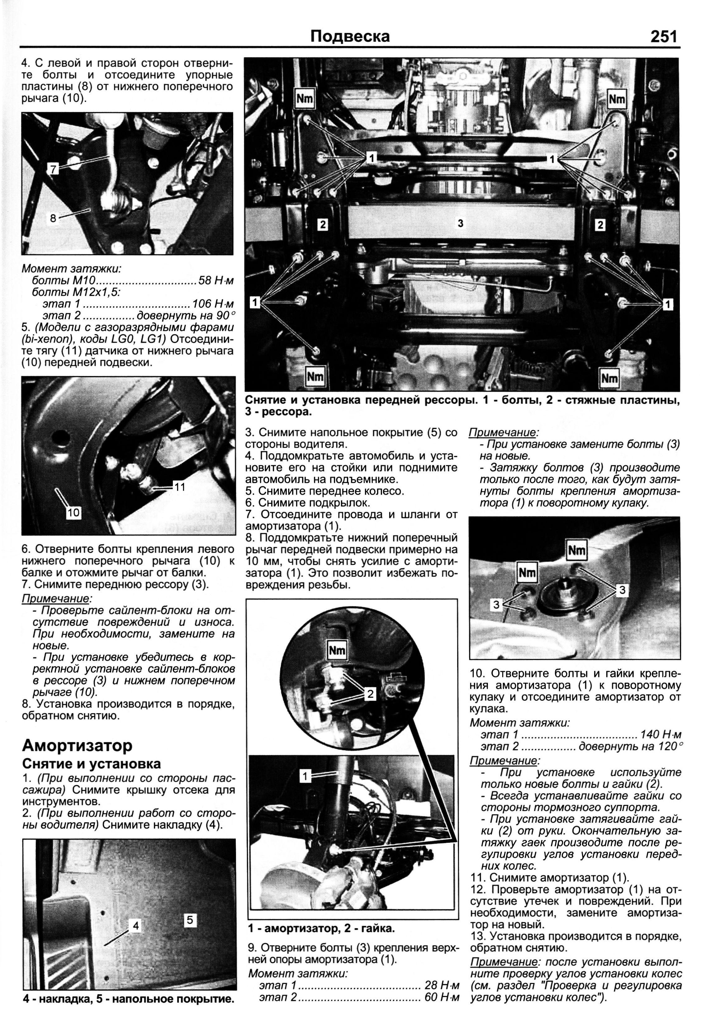 руководство по эксплуатации мерседес спринтер 906