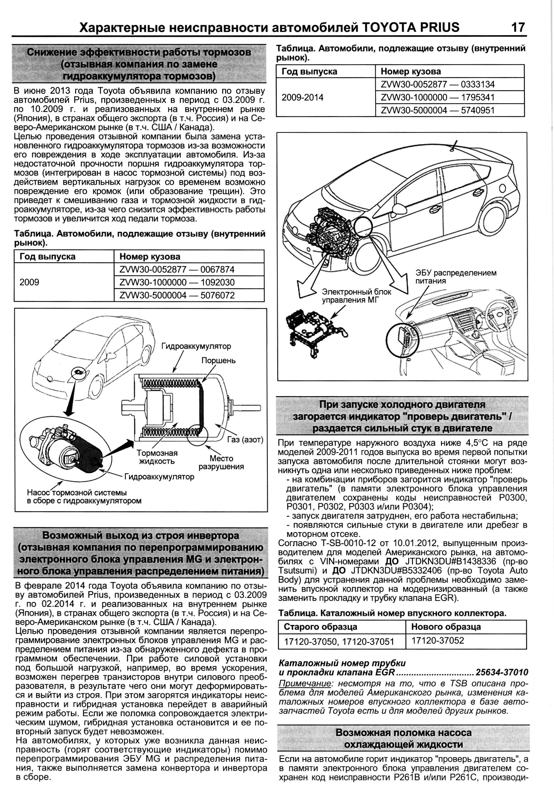 Электросхемы ГАЗ 3307 3309 - схемы электрооборудования