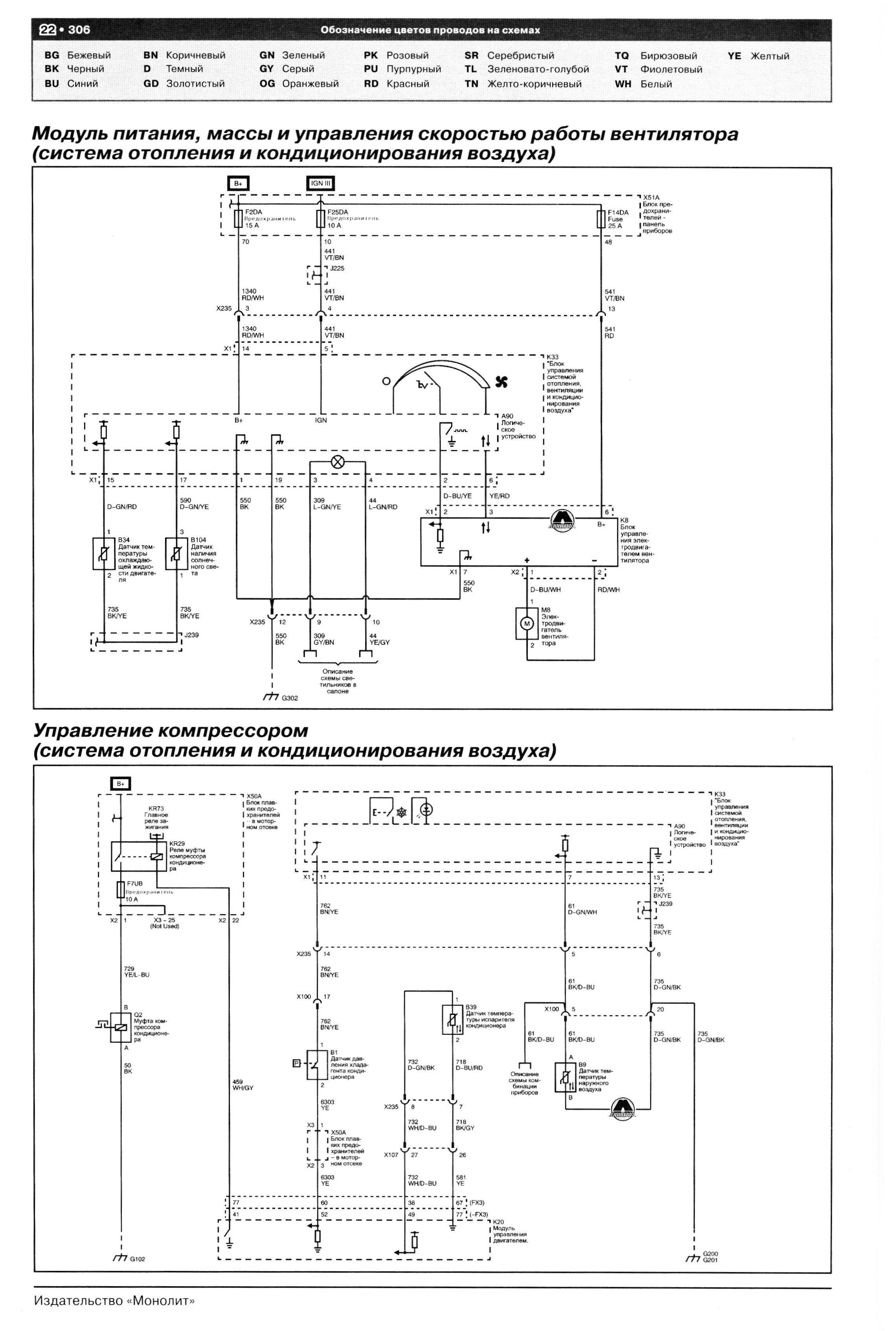 Схема двигателя шевроле спарк 0.8